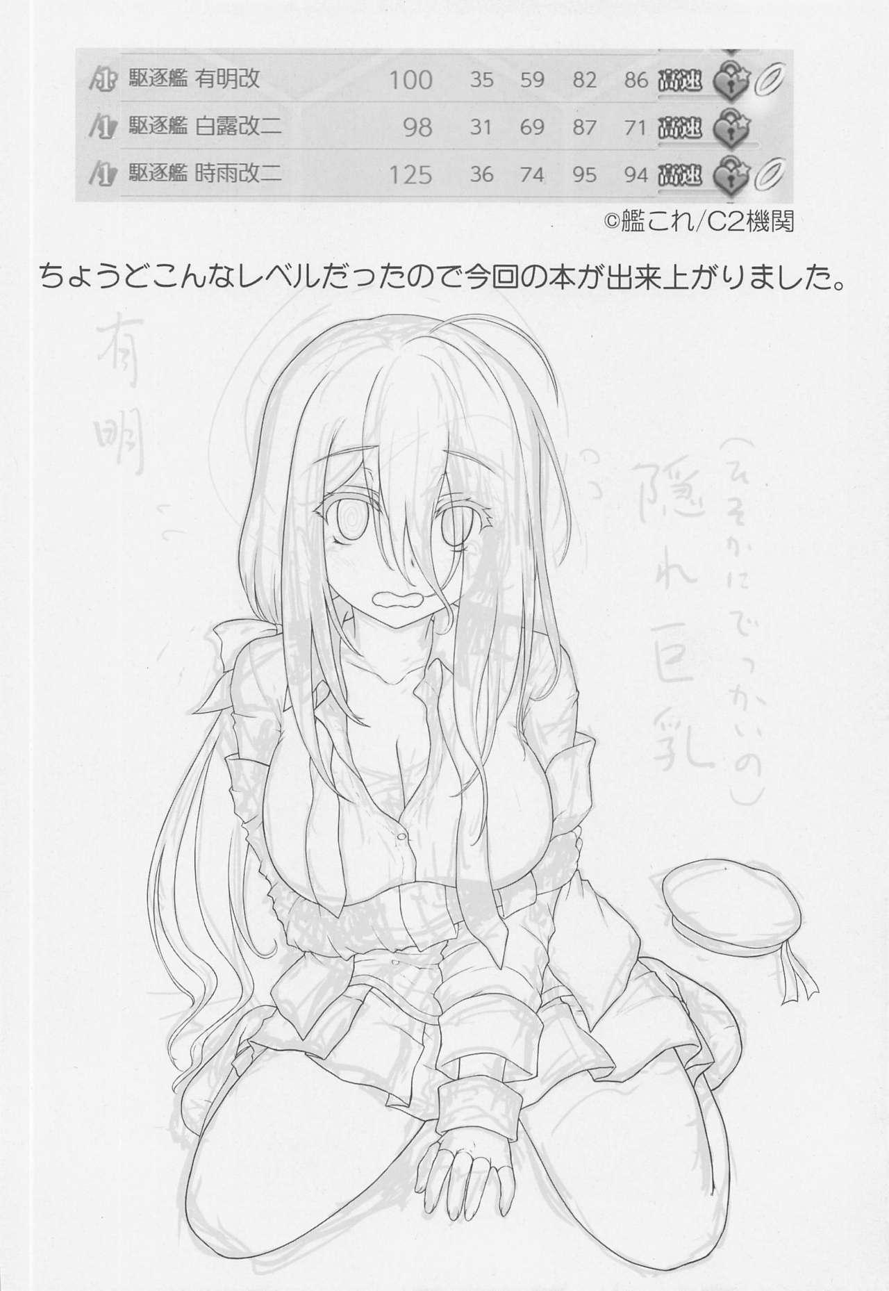 Namidame ga Kawaii Kakure Kyonyuu no Uchi no Hishokan 2