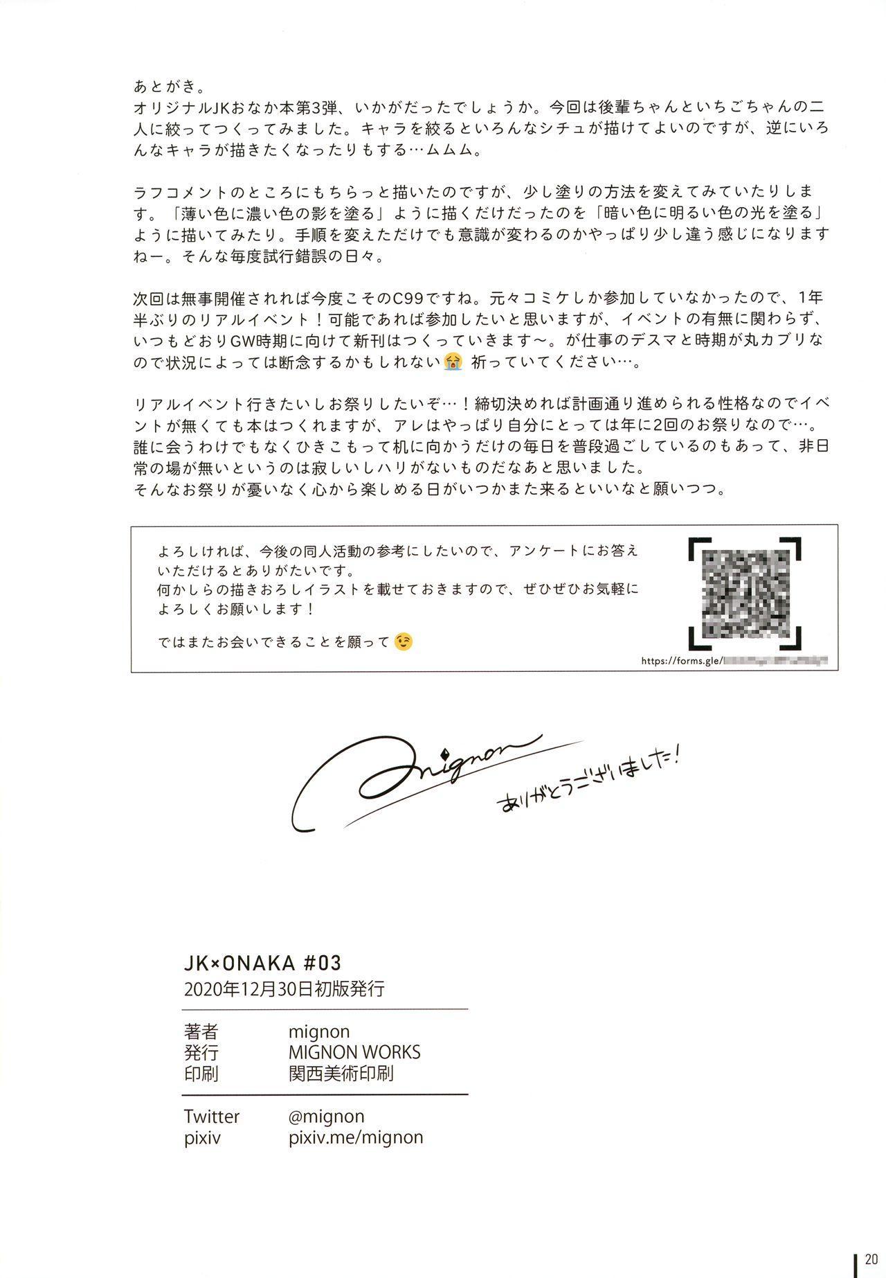 JK x ONAKA #03 20