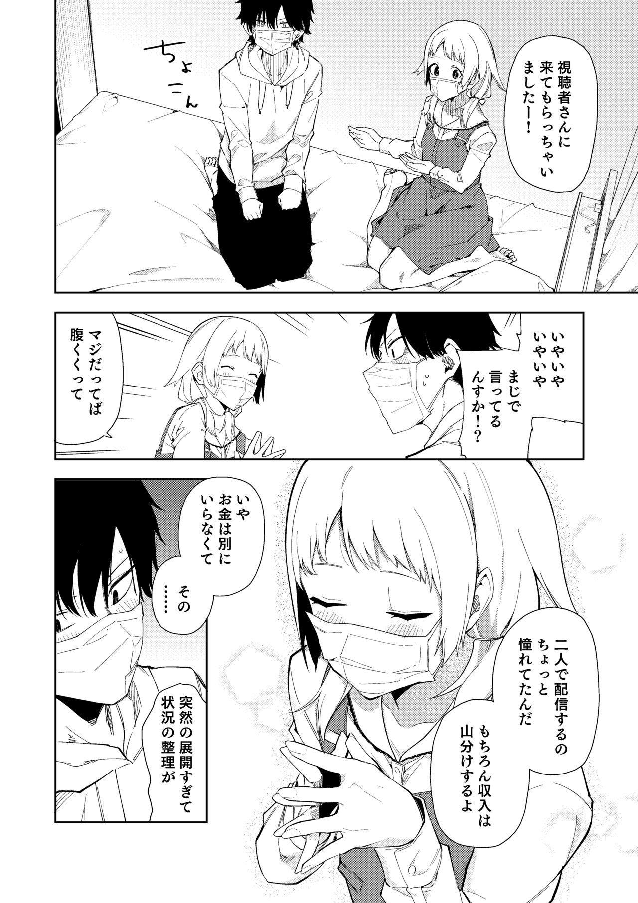 Rinjin wa Yuumei Haishinsha 12