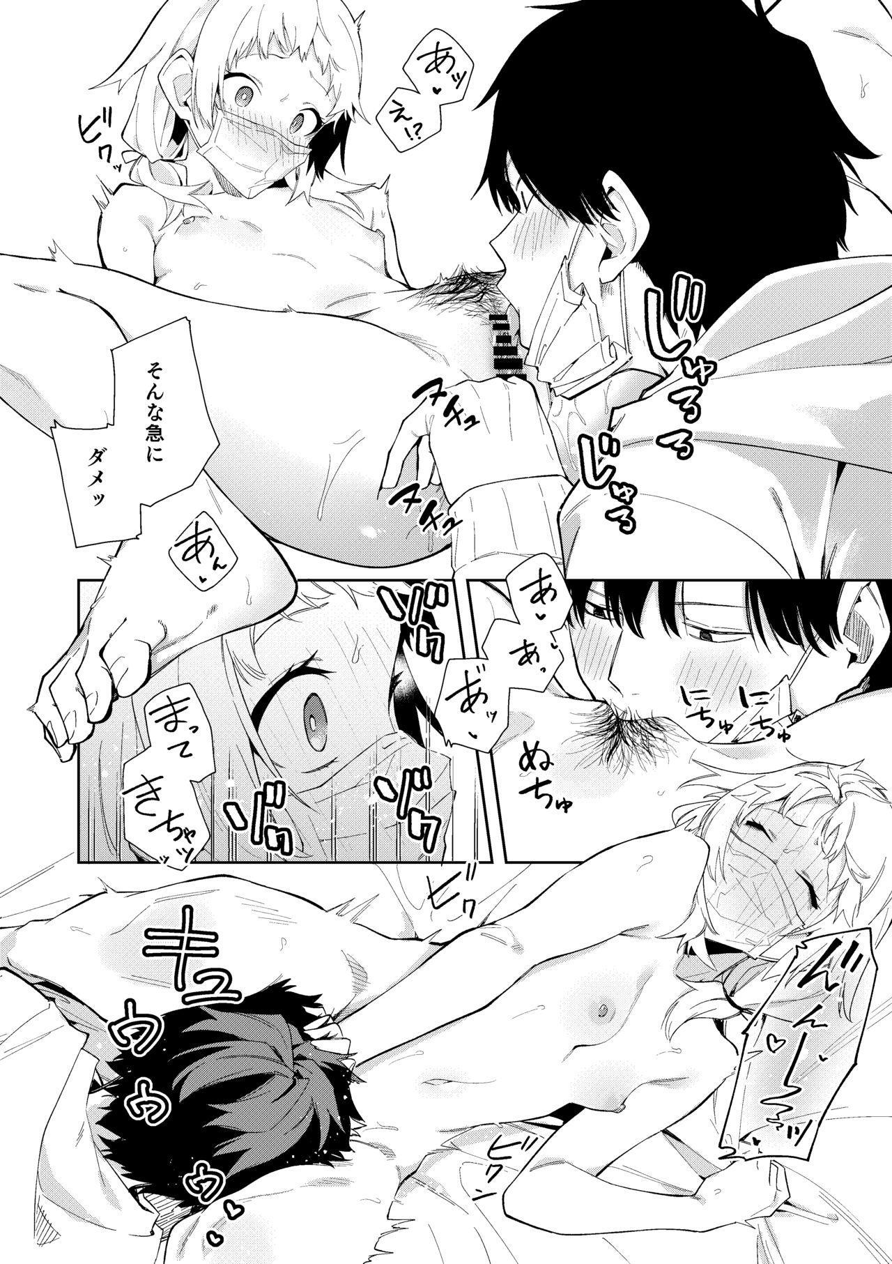 Rinjin wa Yuumei Haishinsha 16