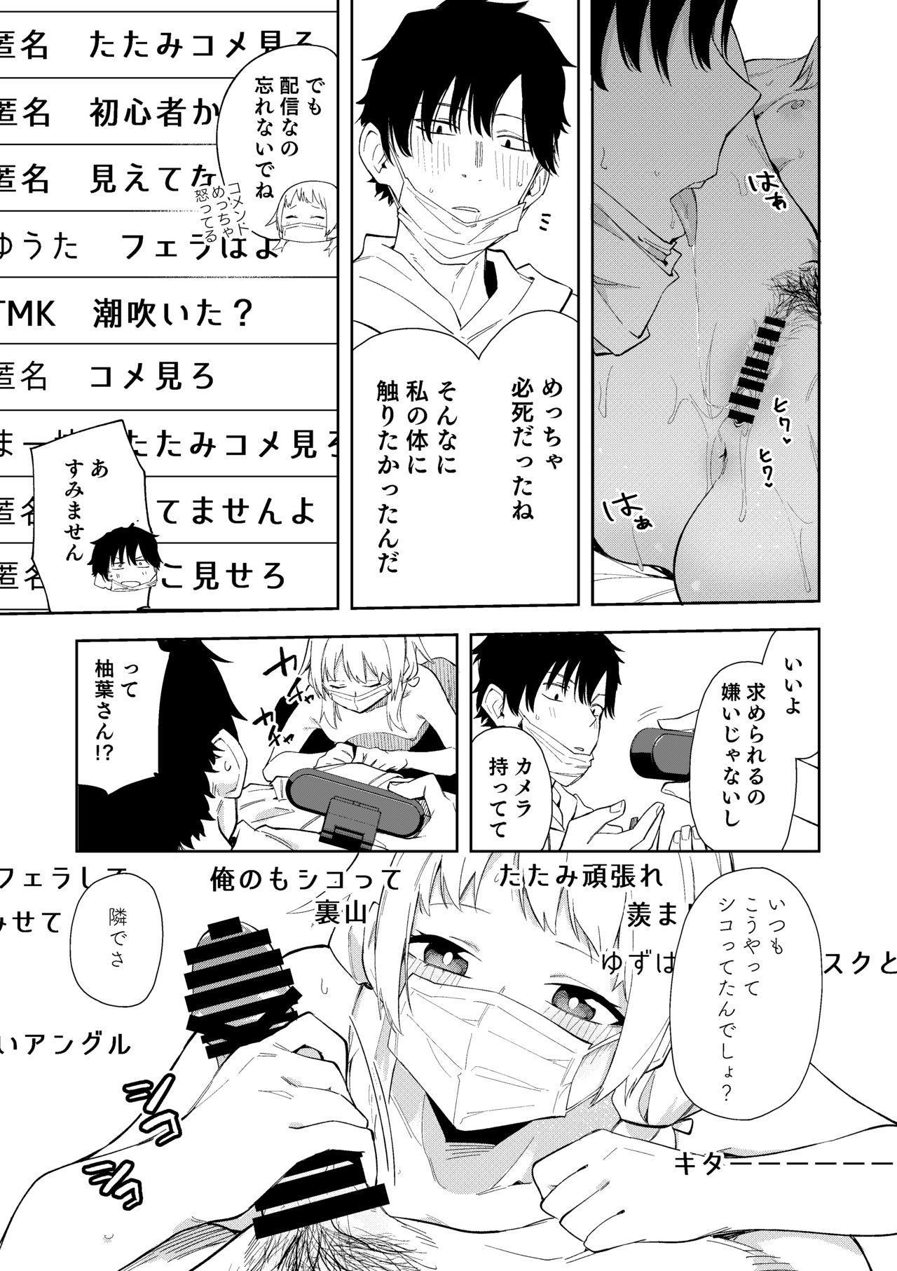 Rinjin wa Yuumei Haishinsha 17