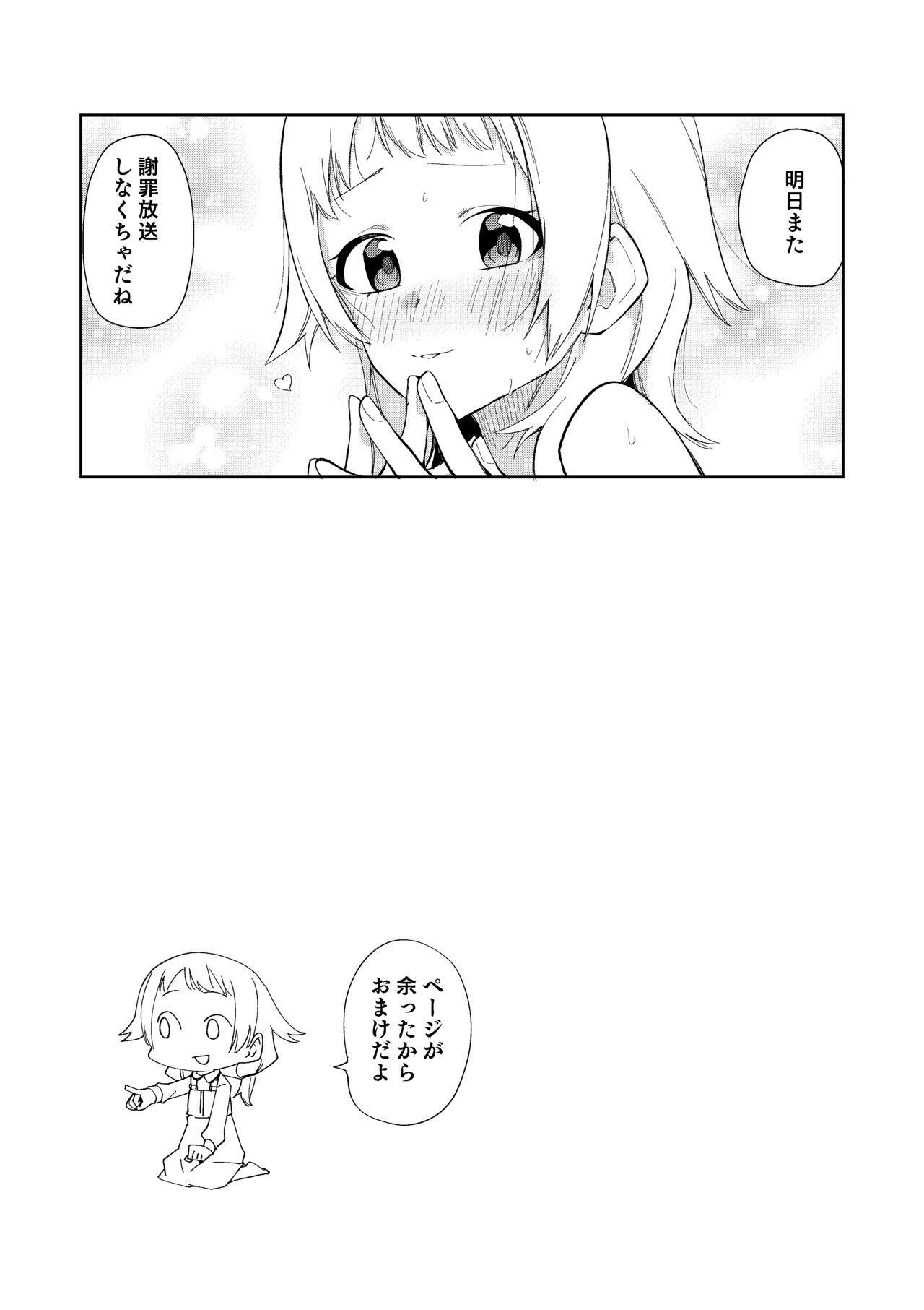 Rinjin wa Yuumei Haishinsha 28