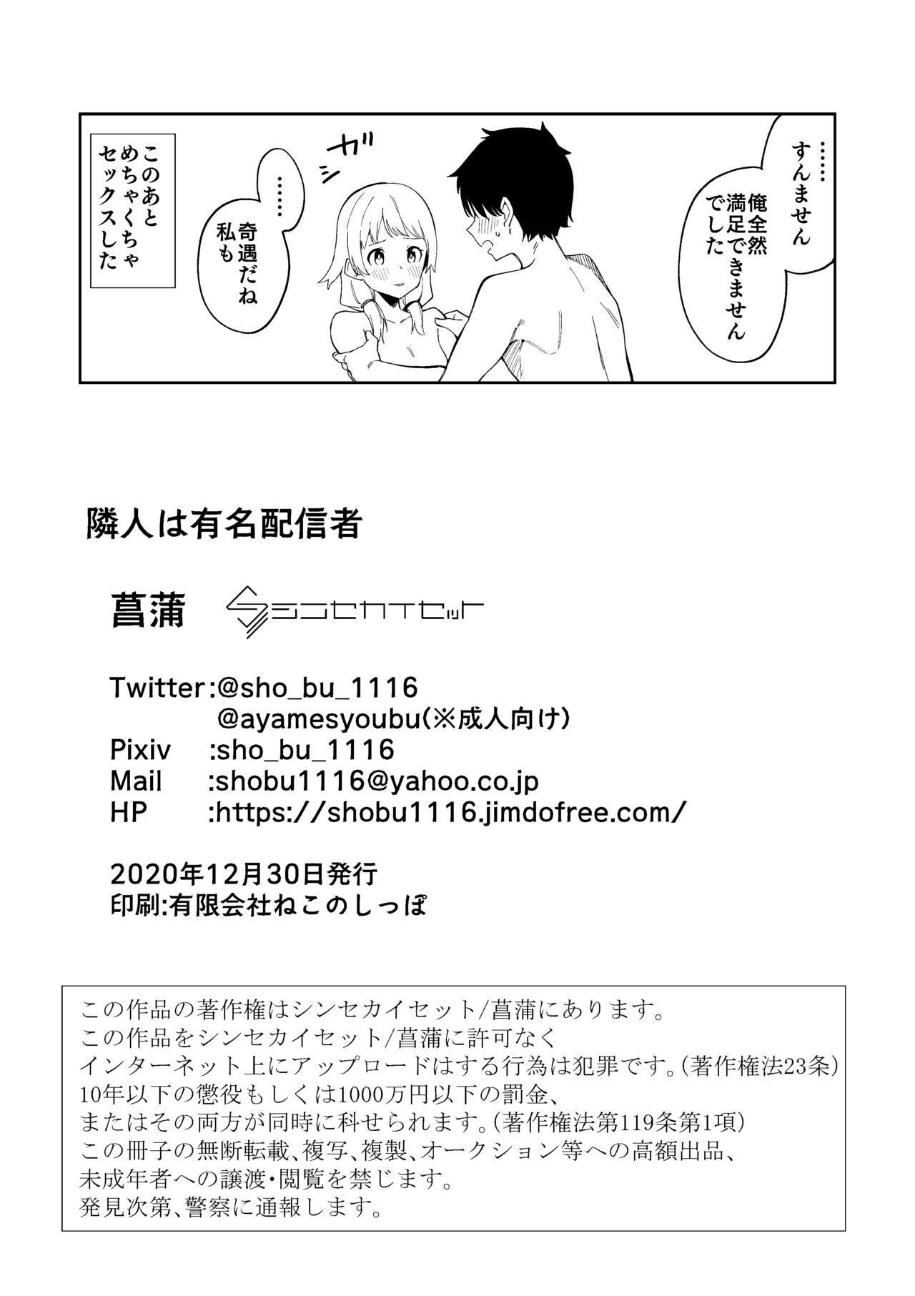 Rinjin wa Yuumei Haishinsha 32