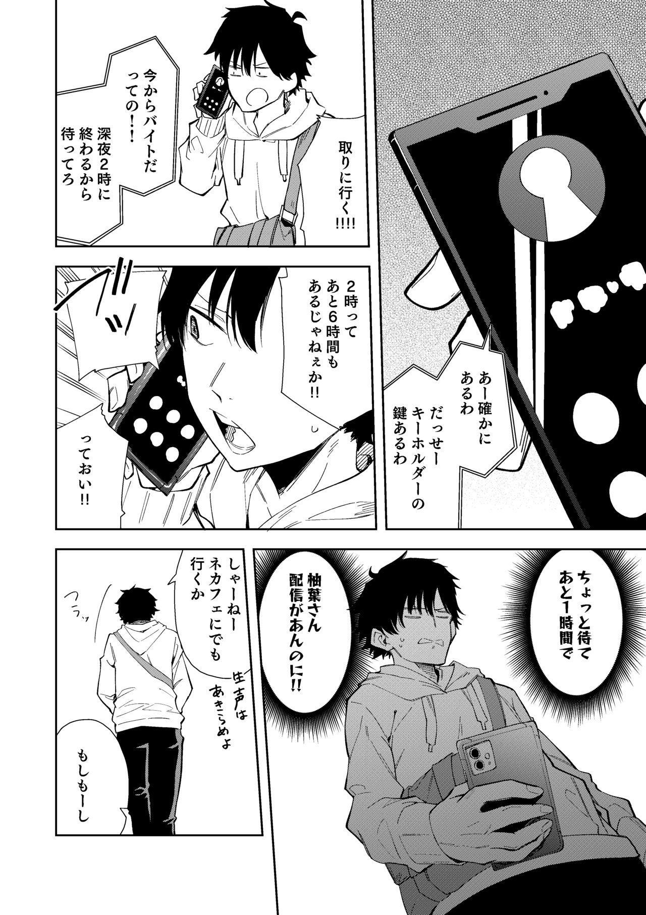 Rinjin wa Yuumei Haishinsha 4