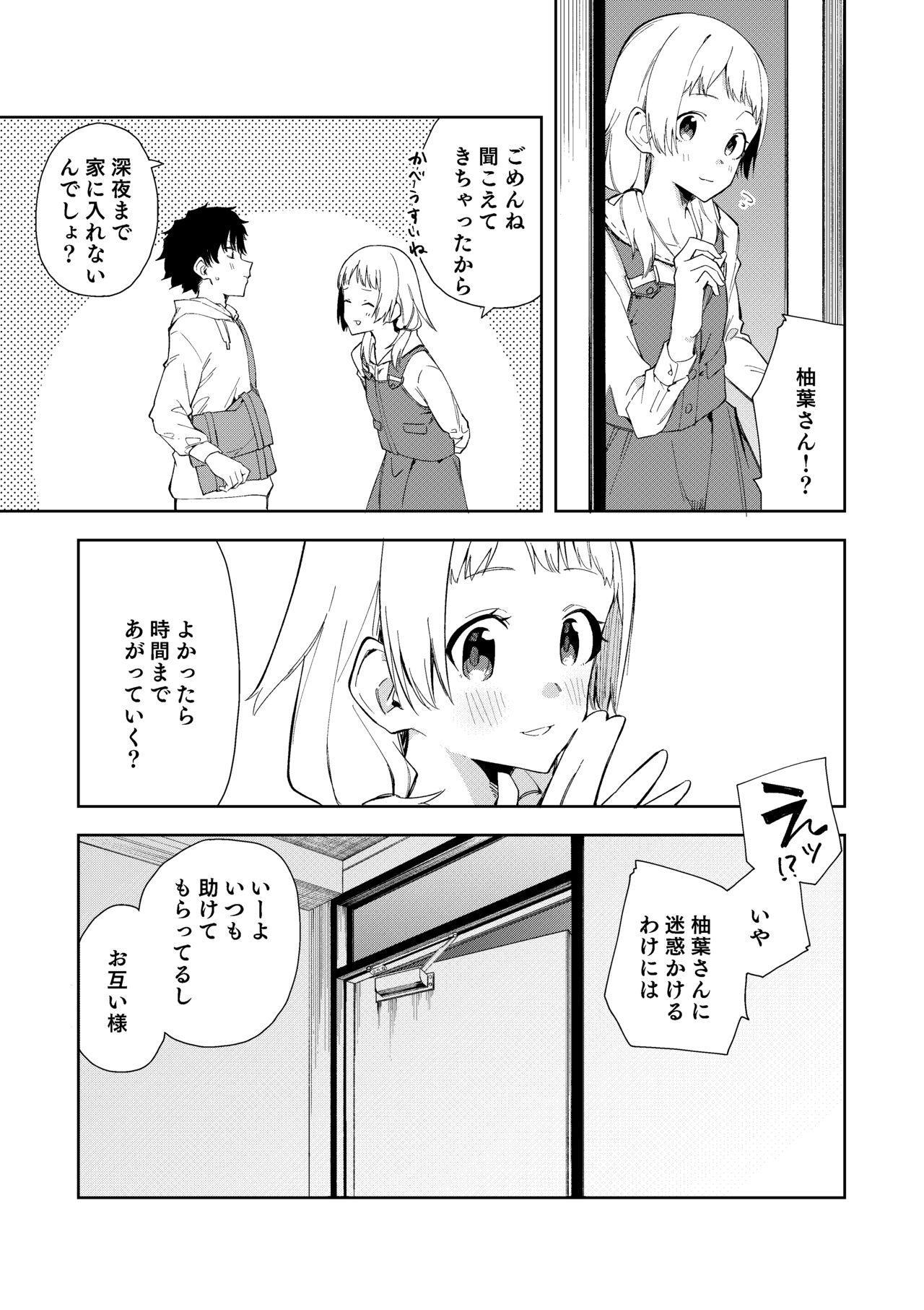 Rinjin wa Yuumei Haishinsha 5