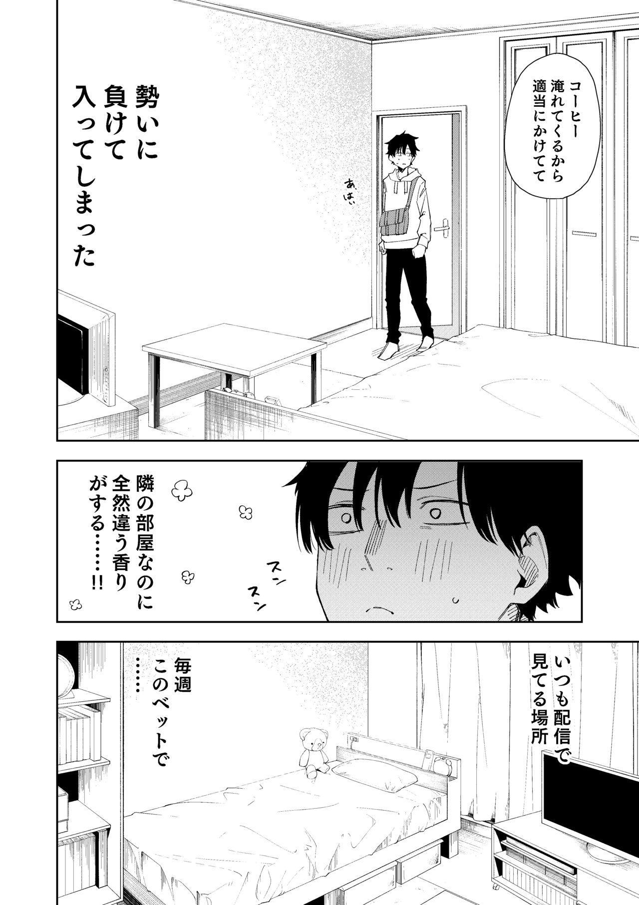 Rinjin wa Yuumei Haishinsha 6