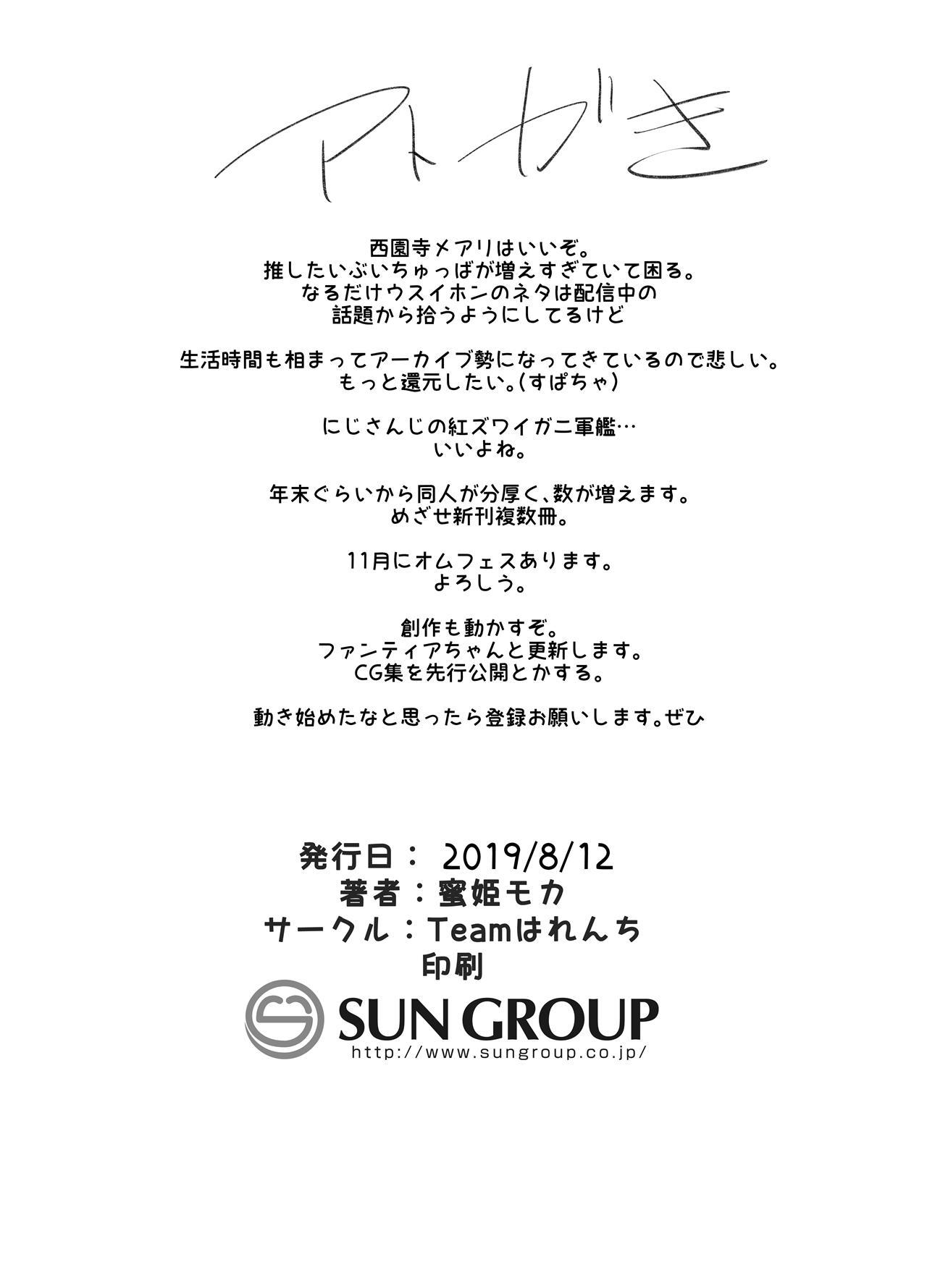 Mary-san wa Tokojouzu 29