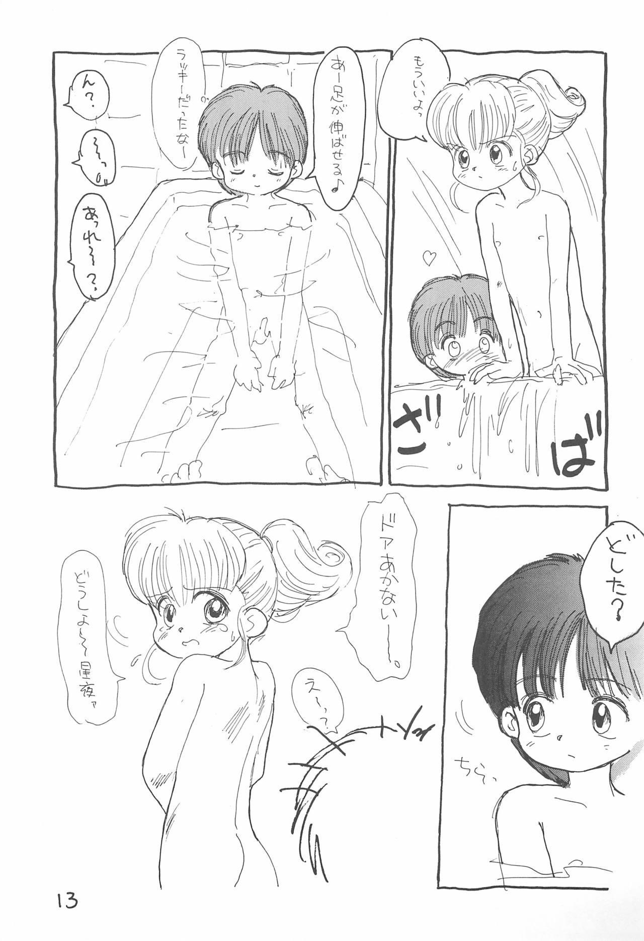 Kinyoubi R 12