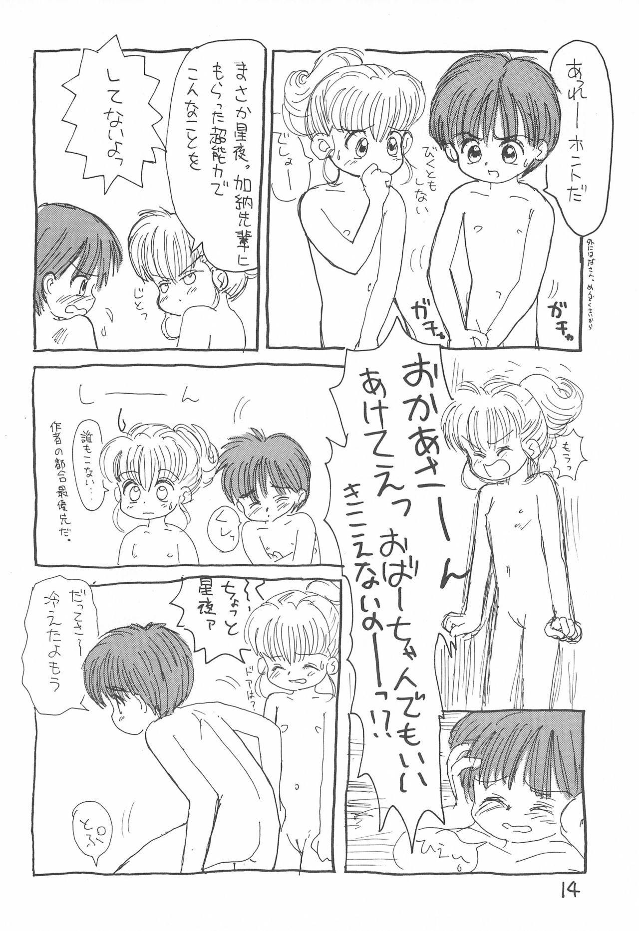 Kinyoubi R 13