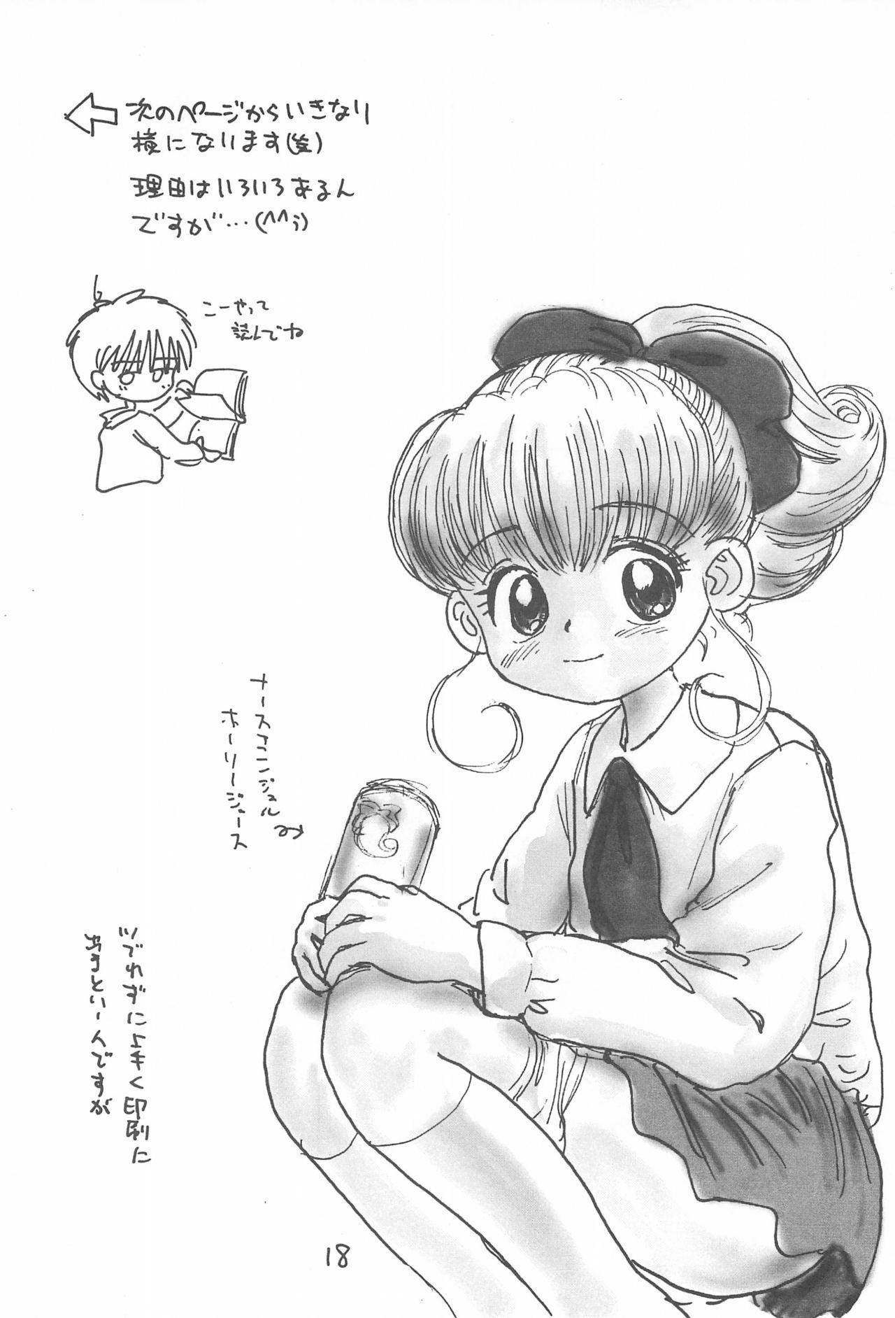 Kinyoubi R 17