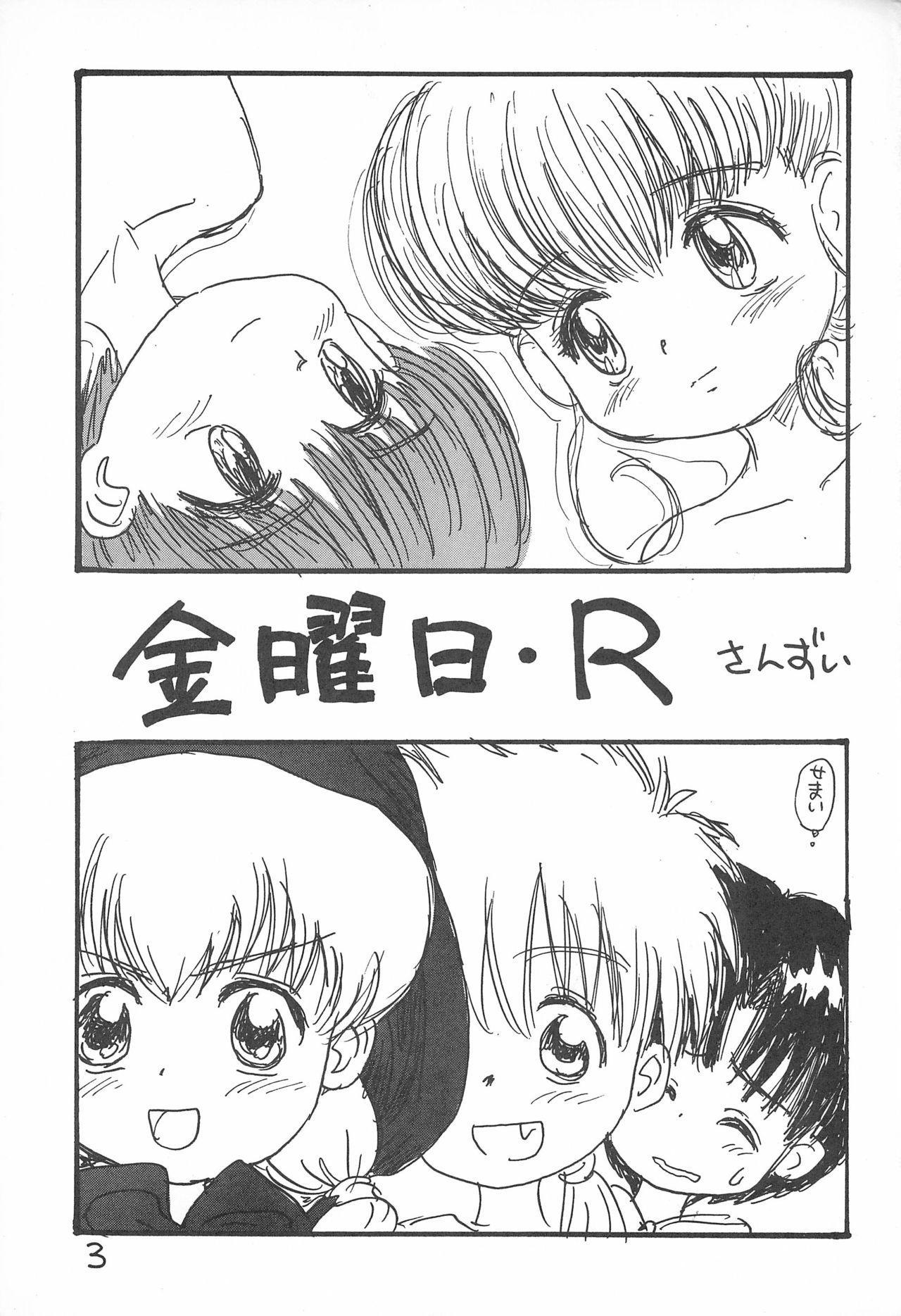 Kinyoubi R 2