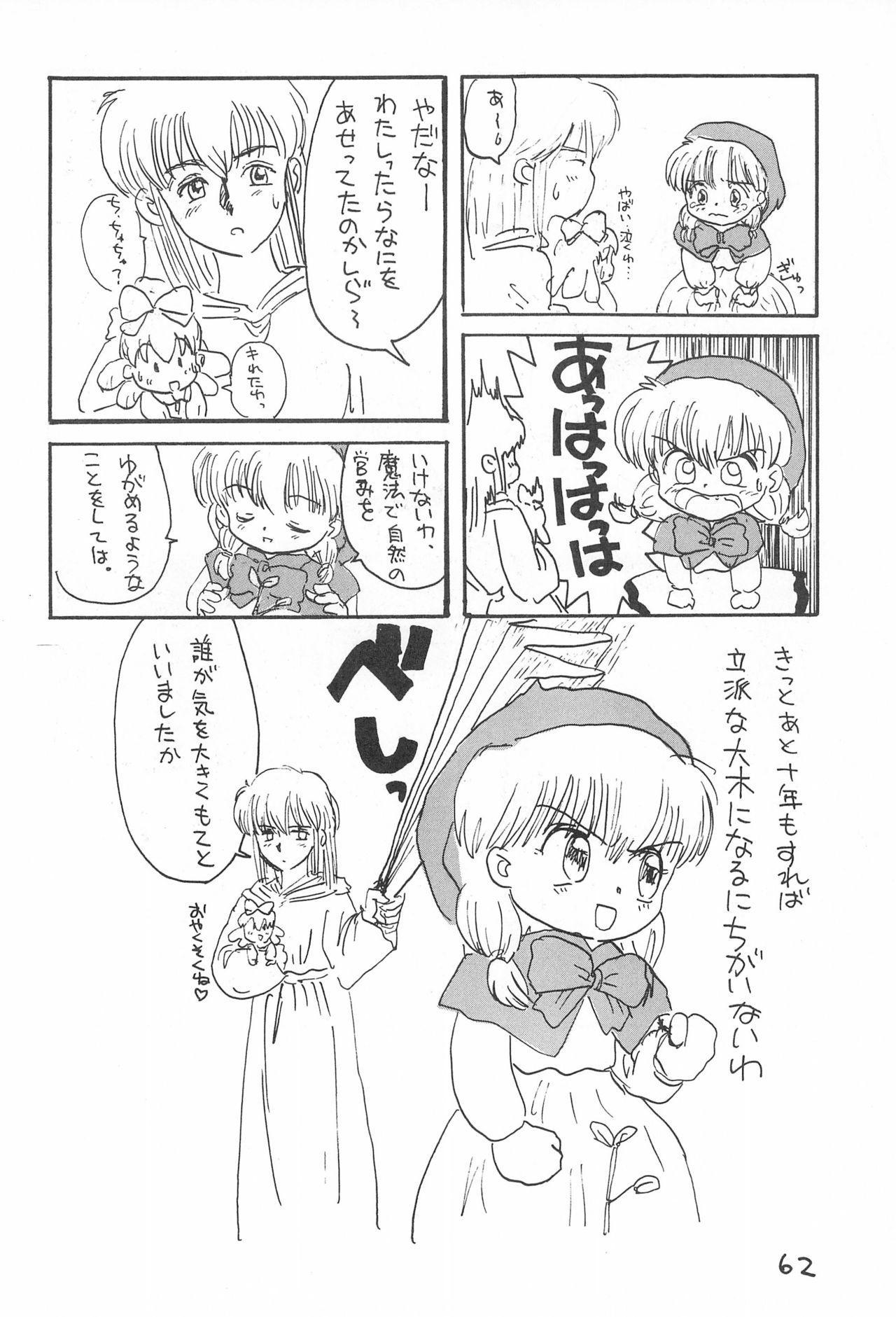 Kinyoubi R 61