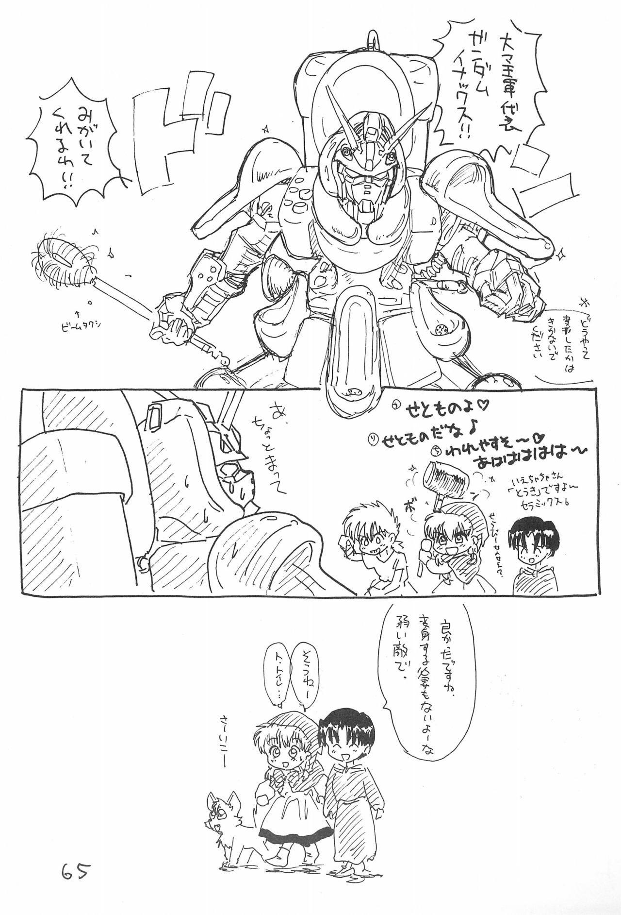 Kinyoubi R 64