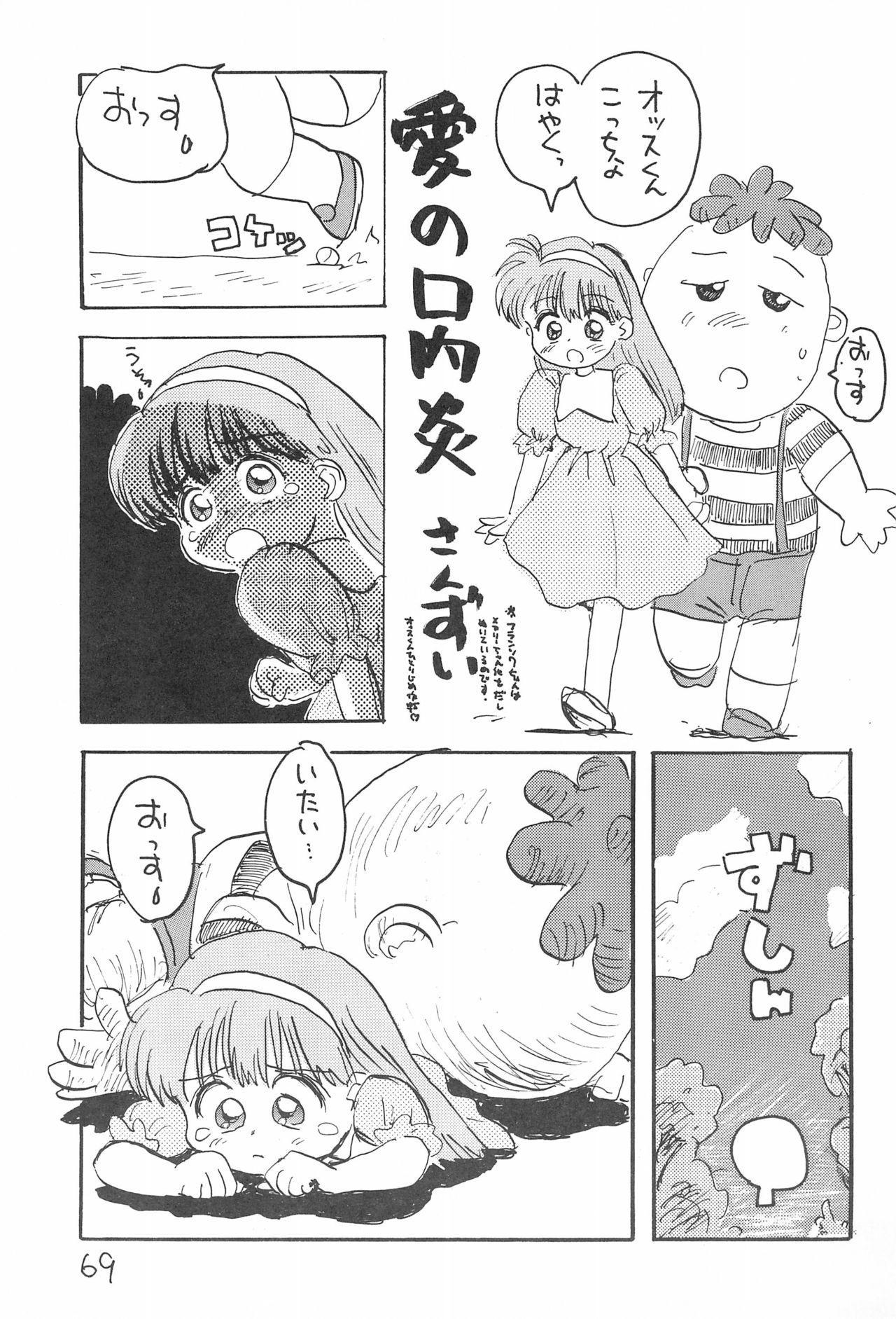 Kinyoubi R 68