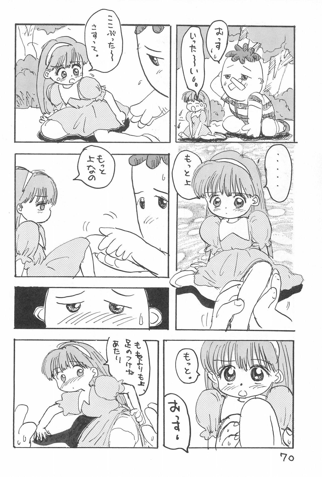 Kinyoubi R 69