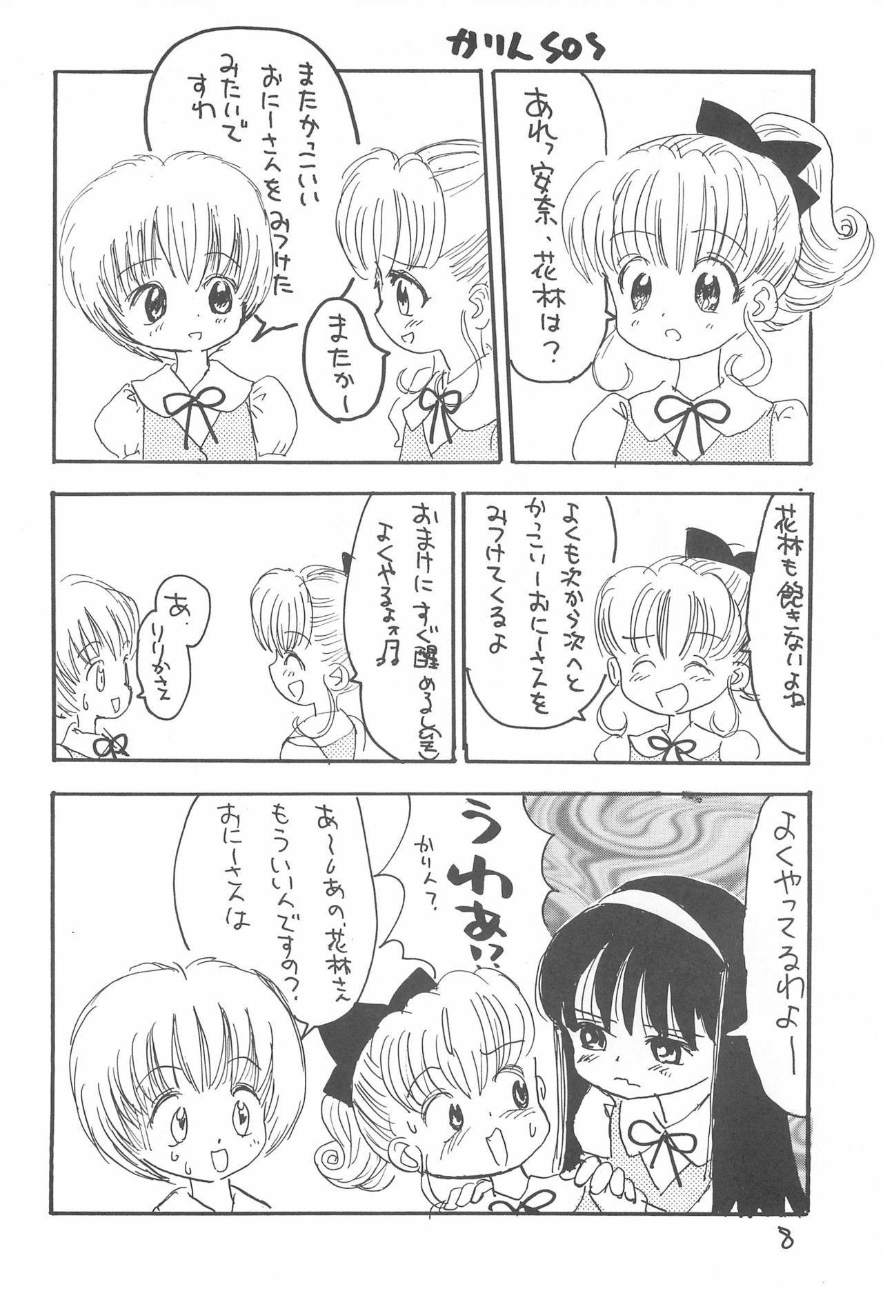 Kinyoubi R 7