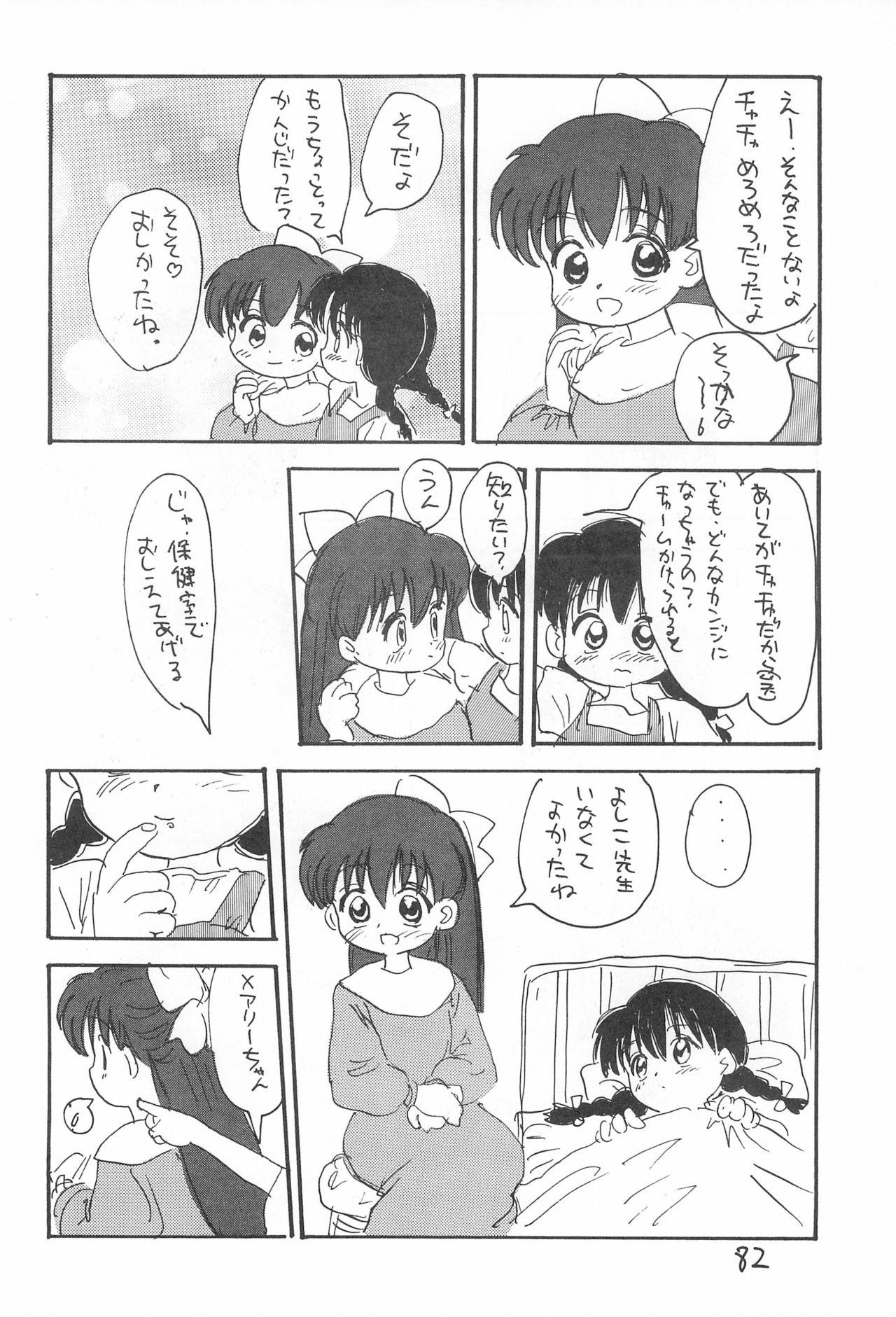 Kinyoubi R 81