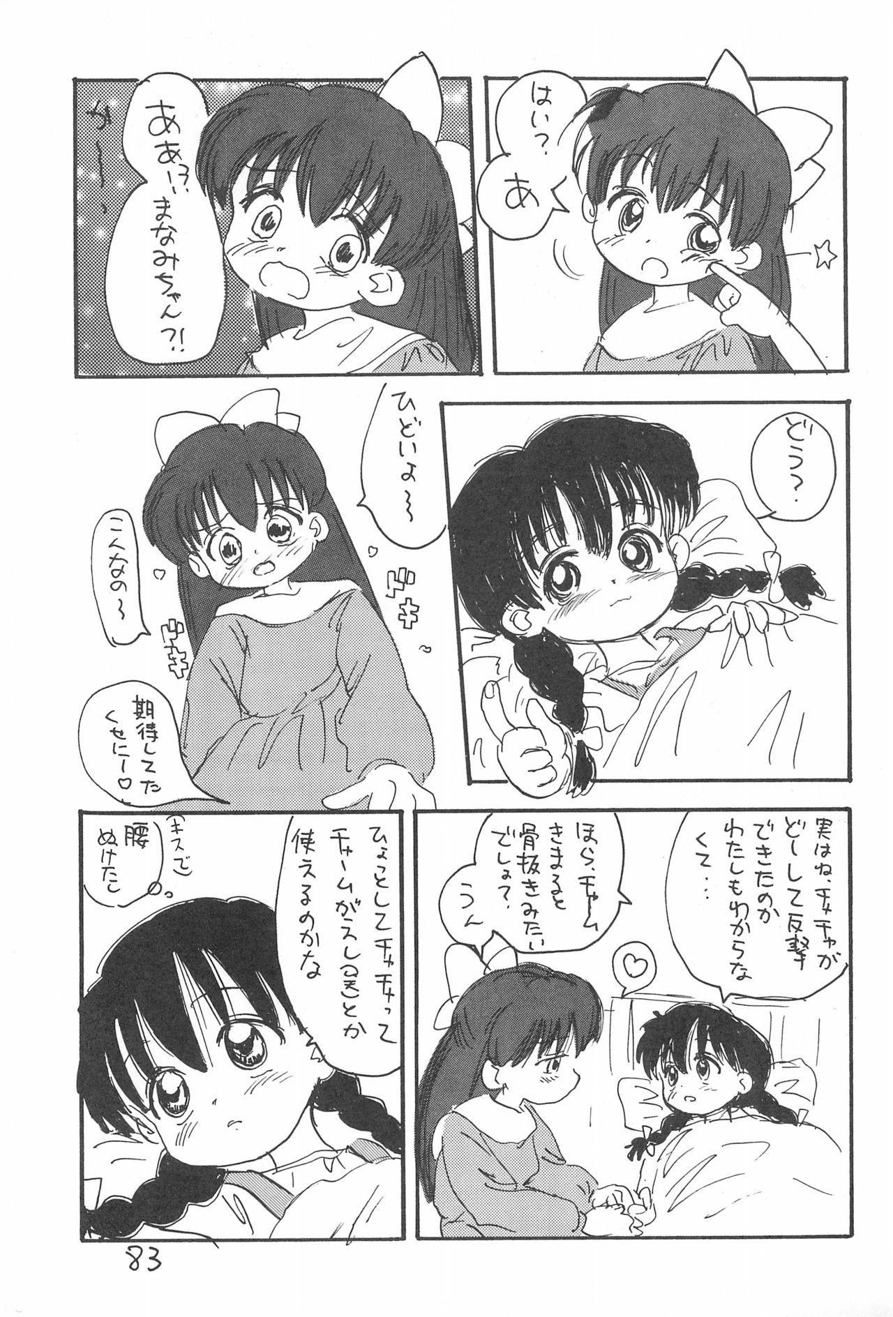 Kinyoubi R 82