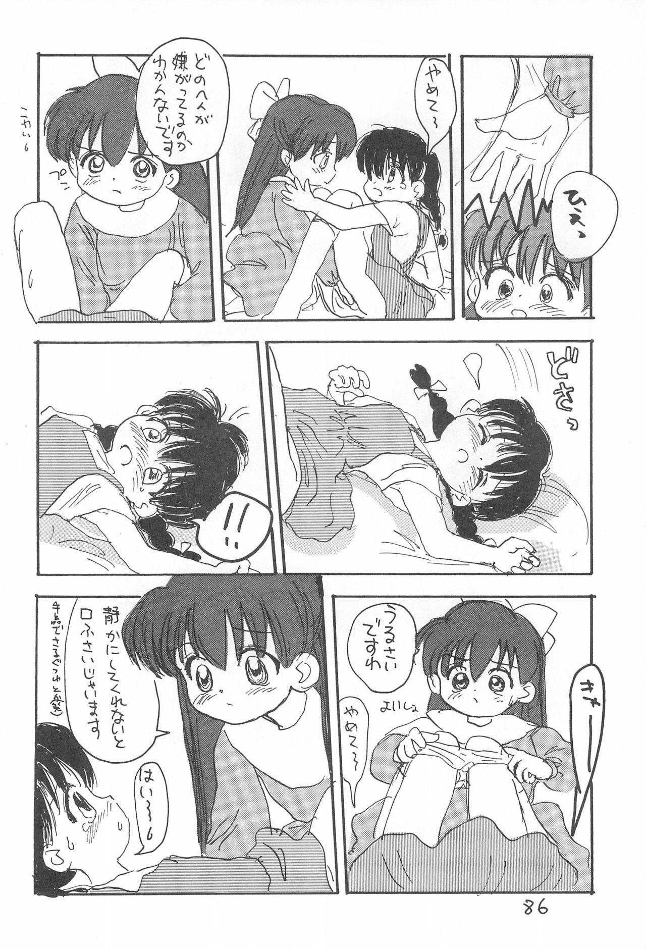 Kinyoubi R 85