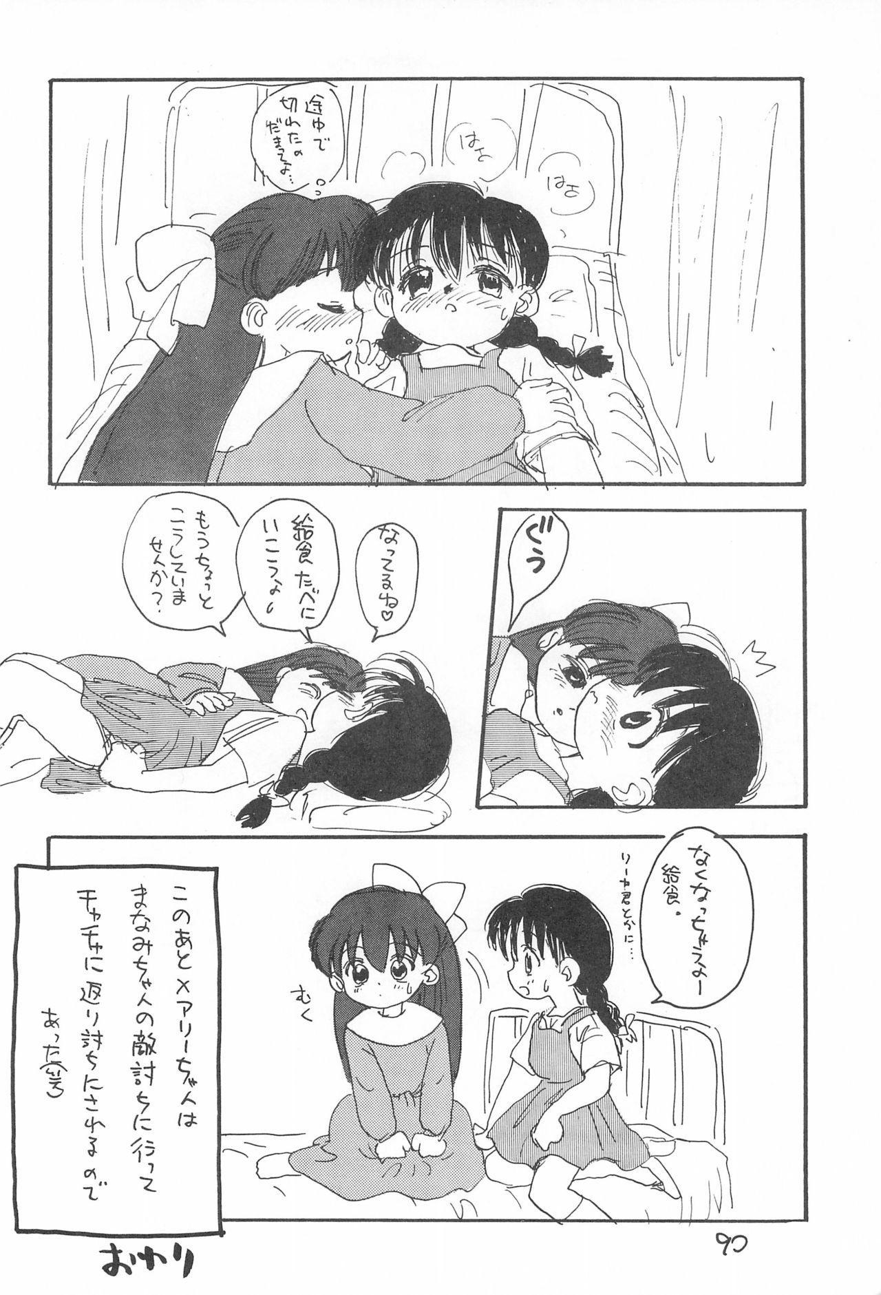 Kinyoubi R 89