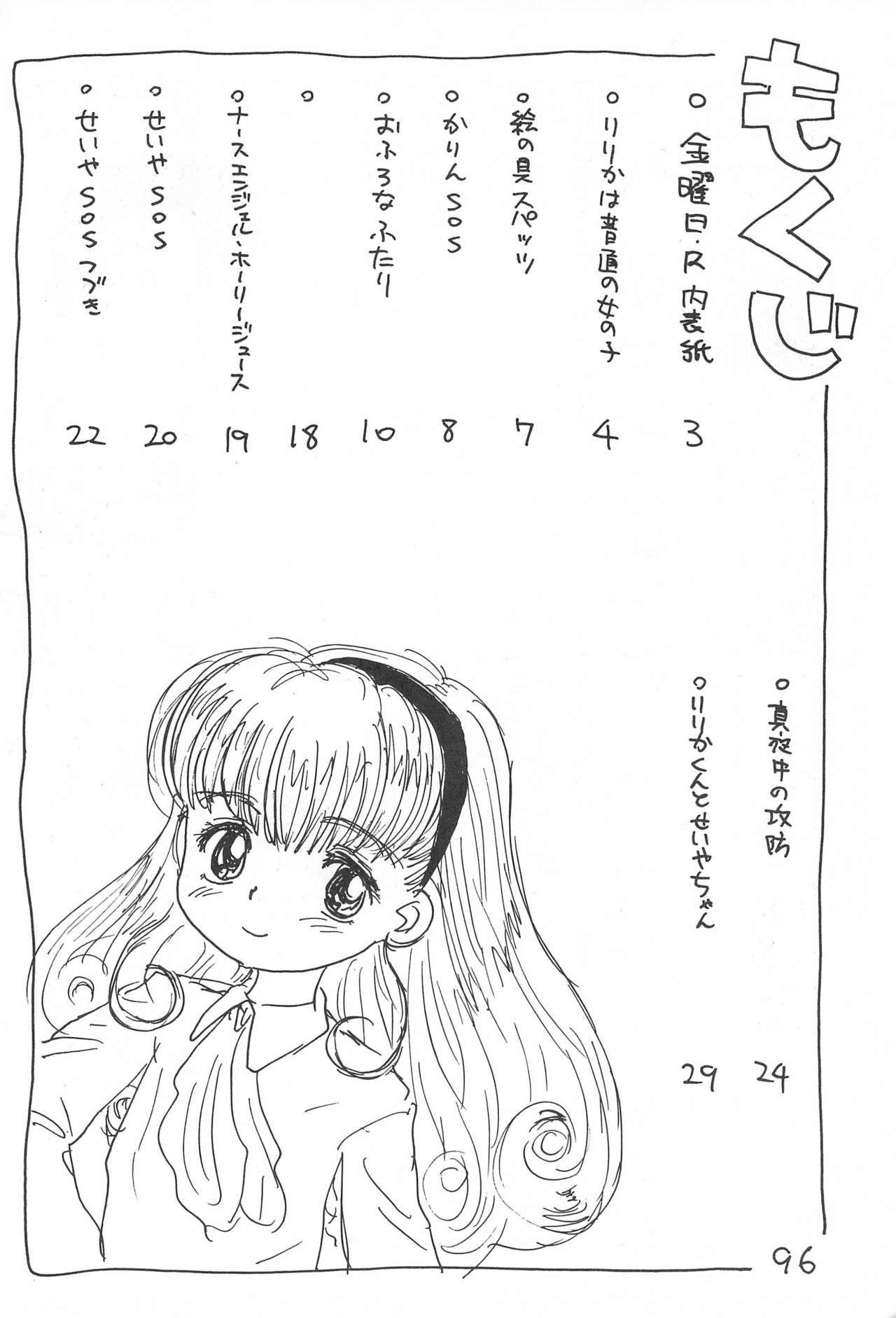Kinyoubi R 95