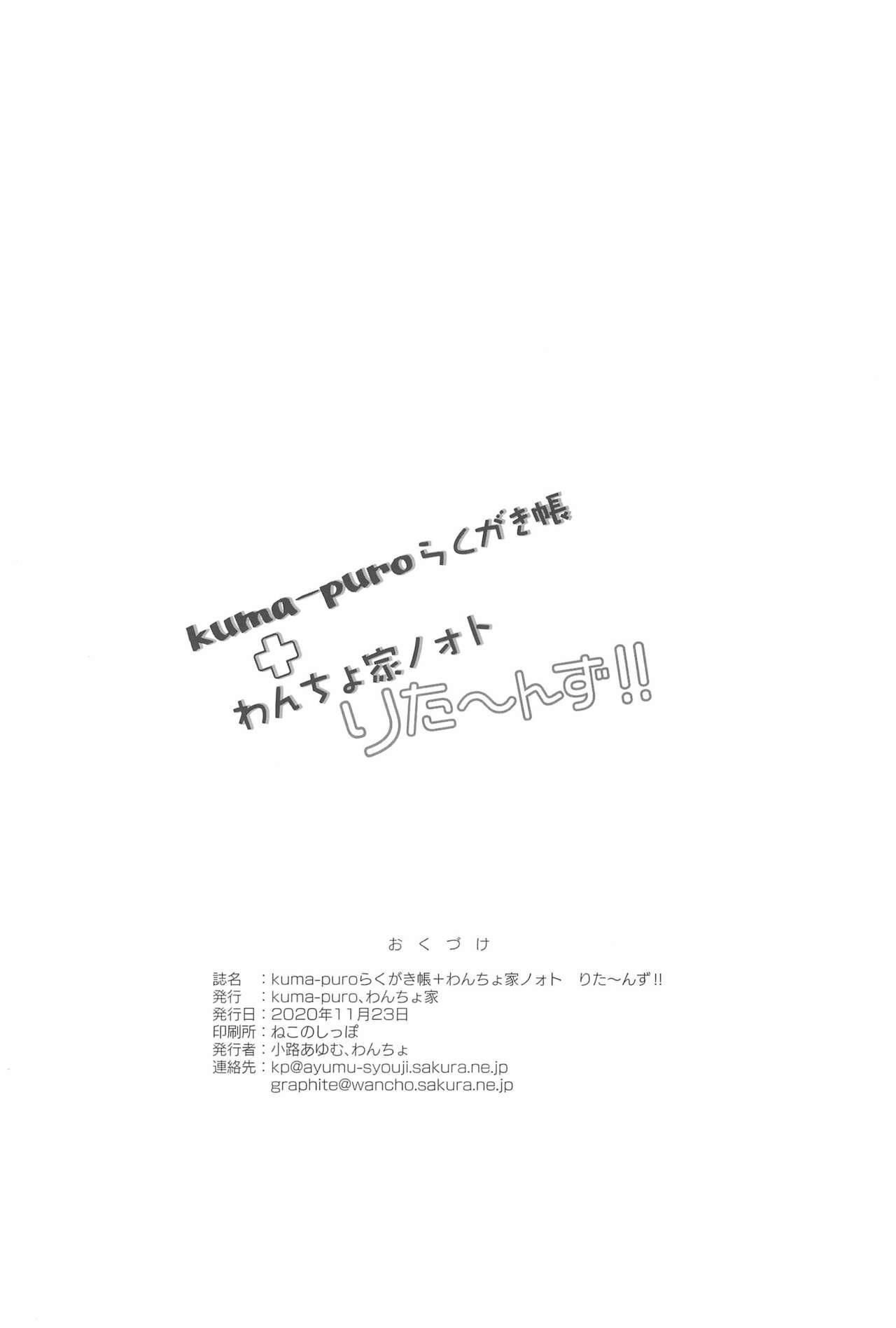 (COMITIA134) [kuma-puro, Wancho-ke (Shouji Ayumu, Wancho)] kuma-puro Rakugakichou + Wancho-ke Note Returns!! 11