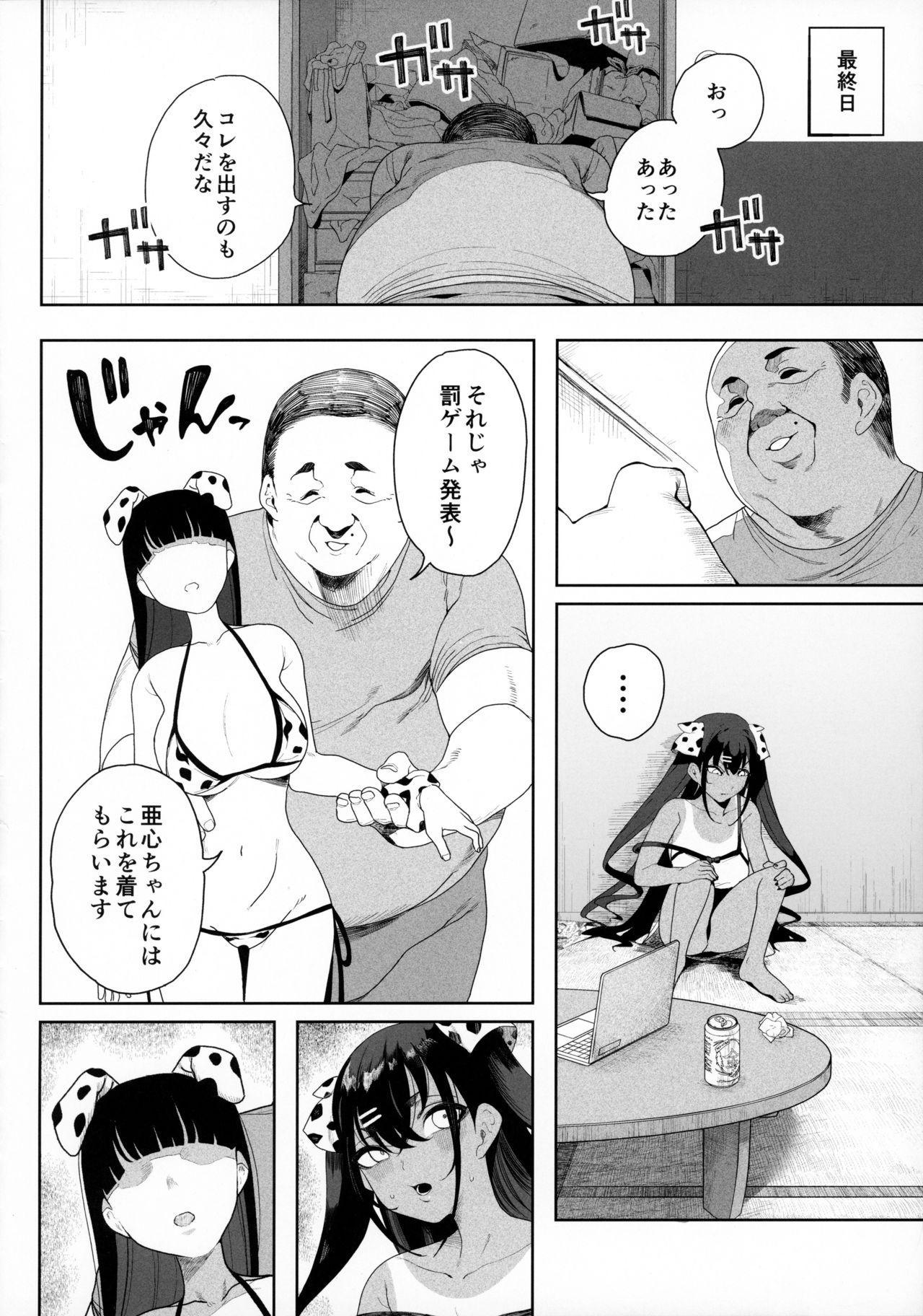 Seijo Choukyou - Namaiki na Mei o Wakarasete 50