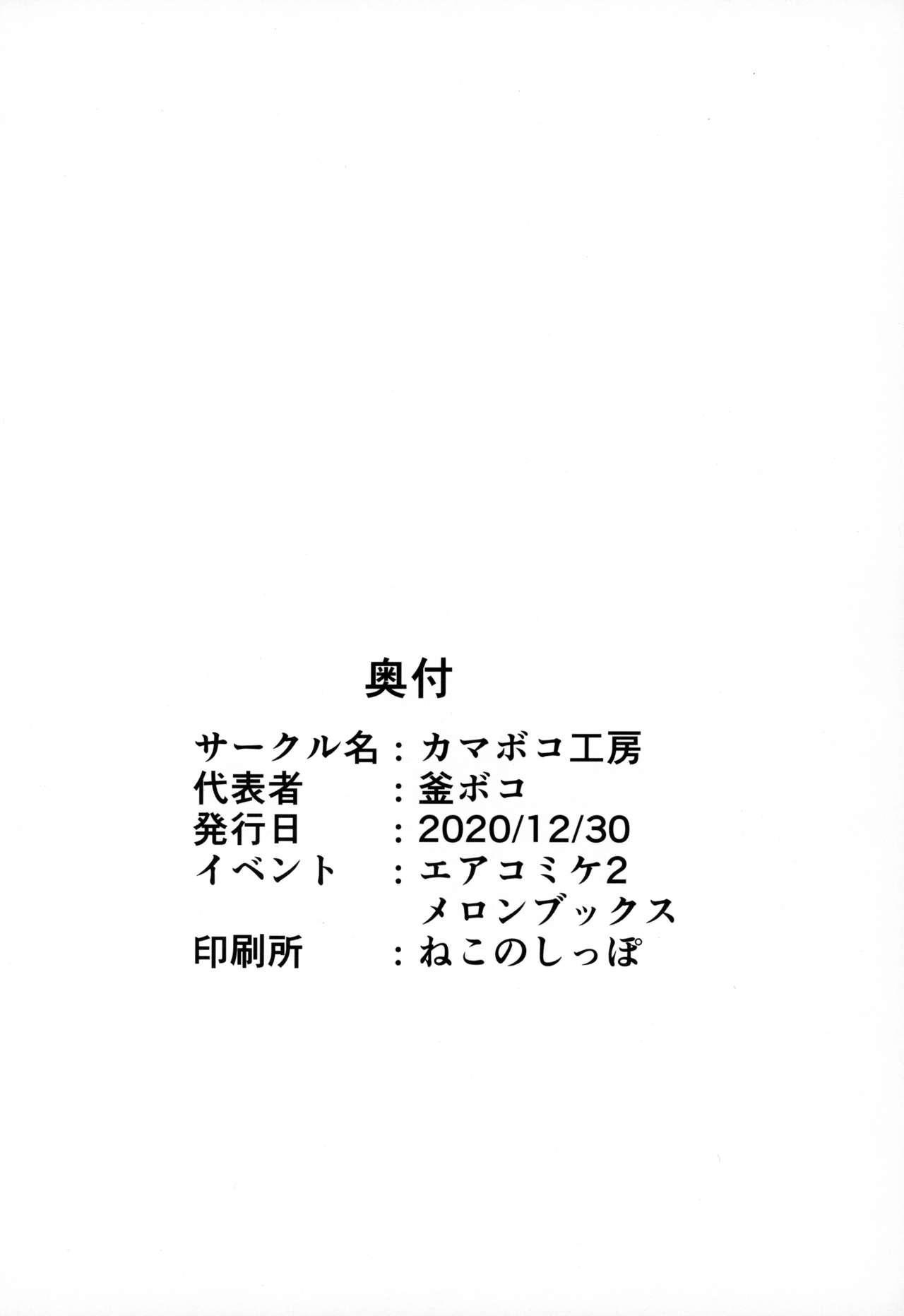 Seijo Choukyou - Namaiki na Mei o Wakarasete 72