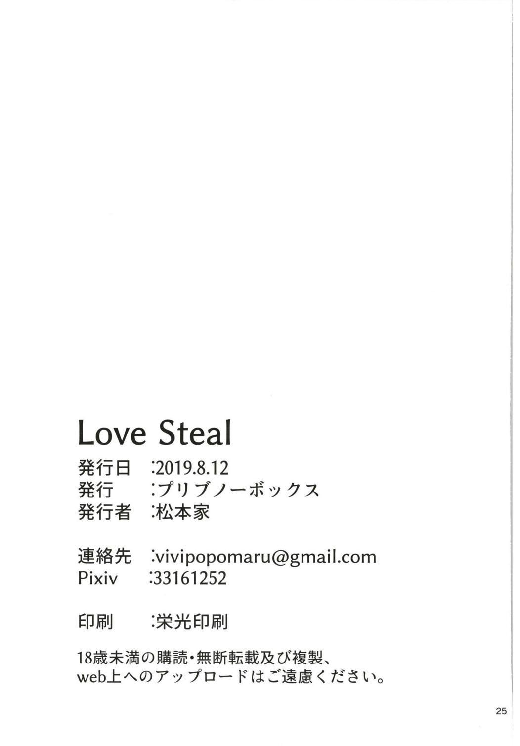 Love Steal 23