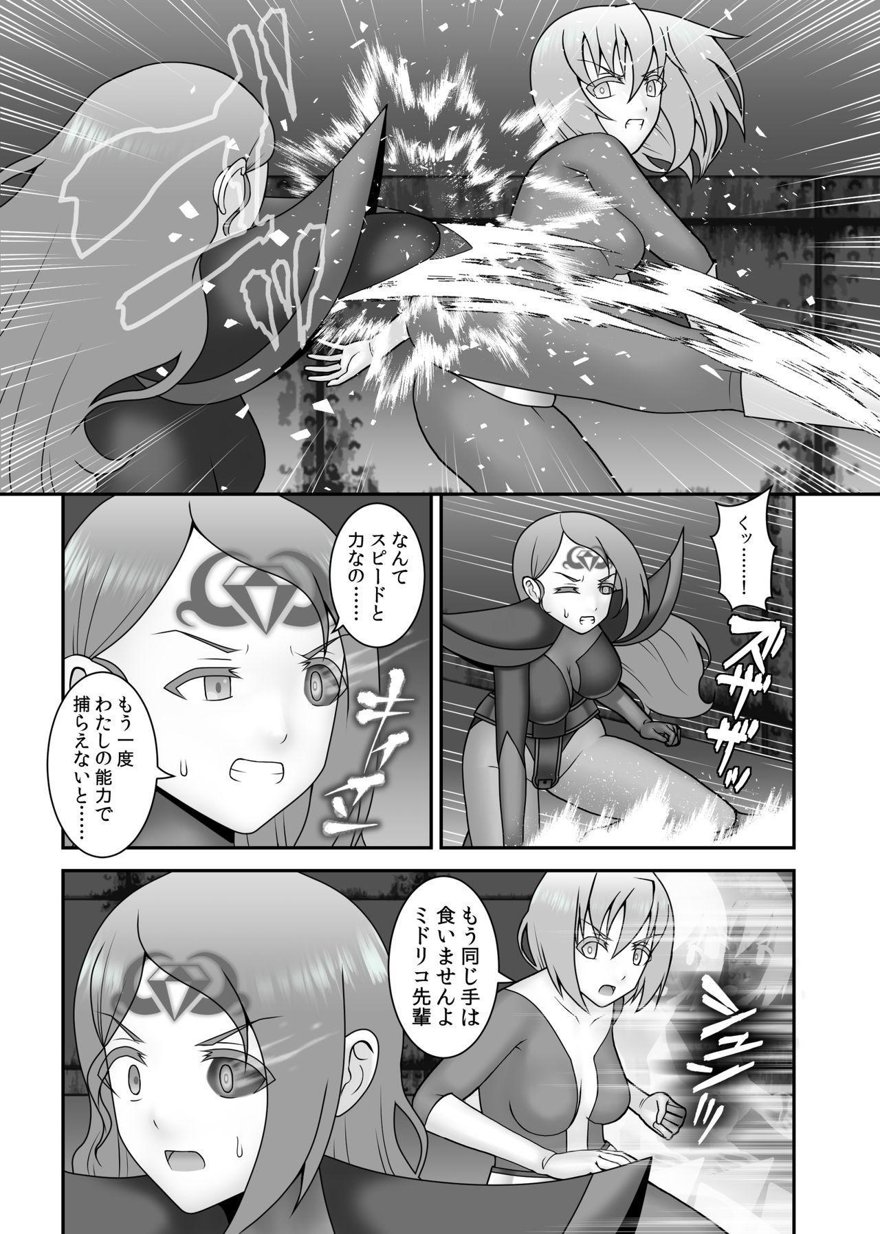 Teisou Sentai Virginal Colors Saishuuwa 9