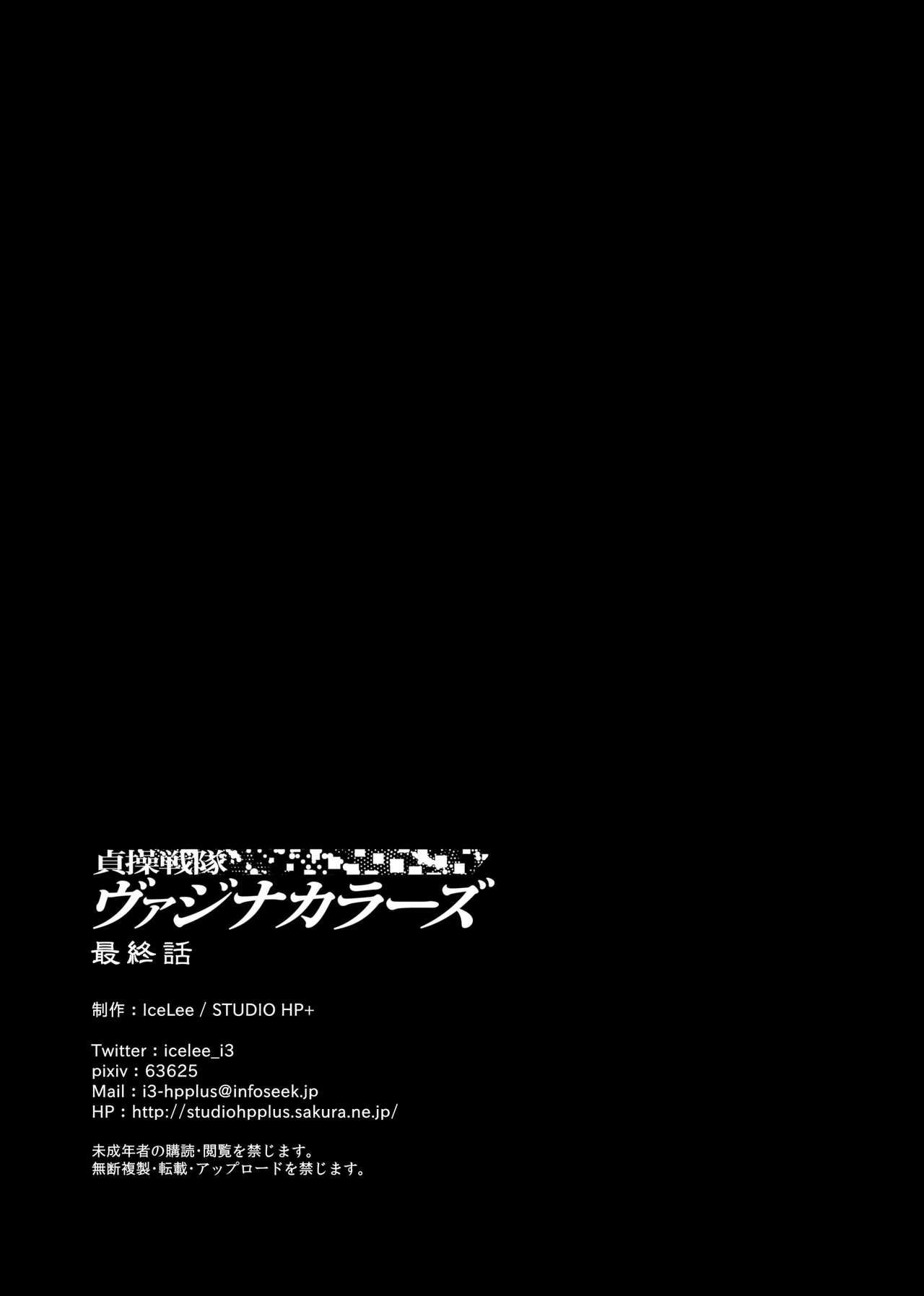 Teisou Sentai Virginal Colors Saishuuwa 109