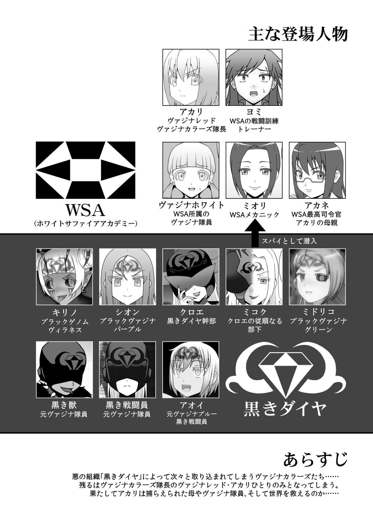 Teisou Sentai Virginal Colors Saishuuwa 1