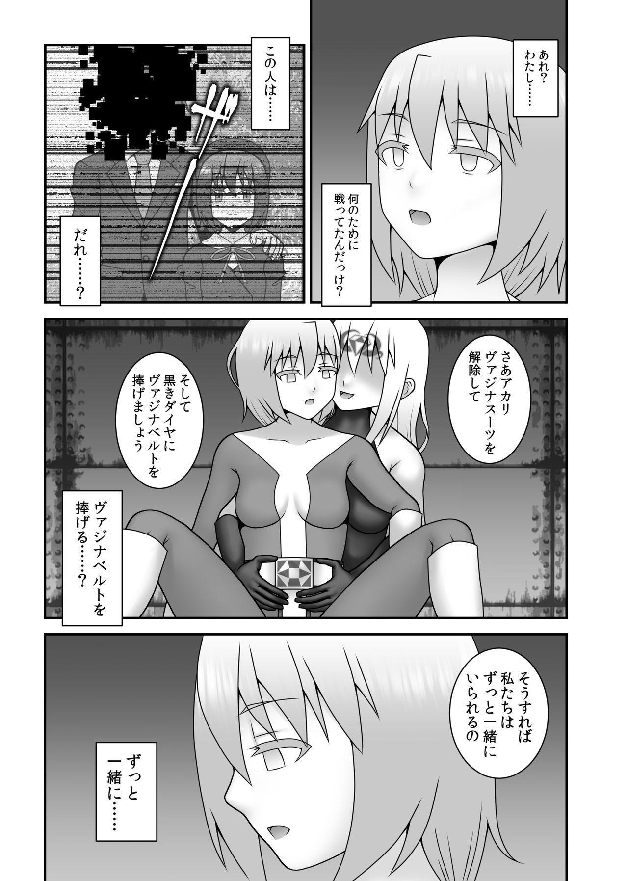 Teisou Sentai Virginal Colors Saishuuwa 31