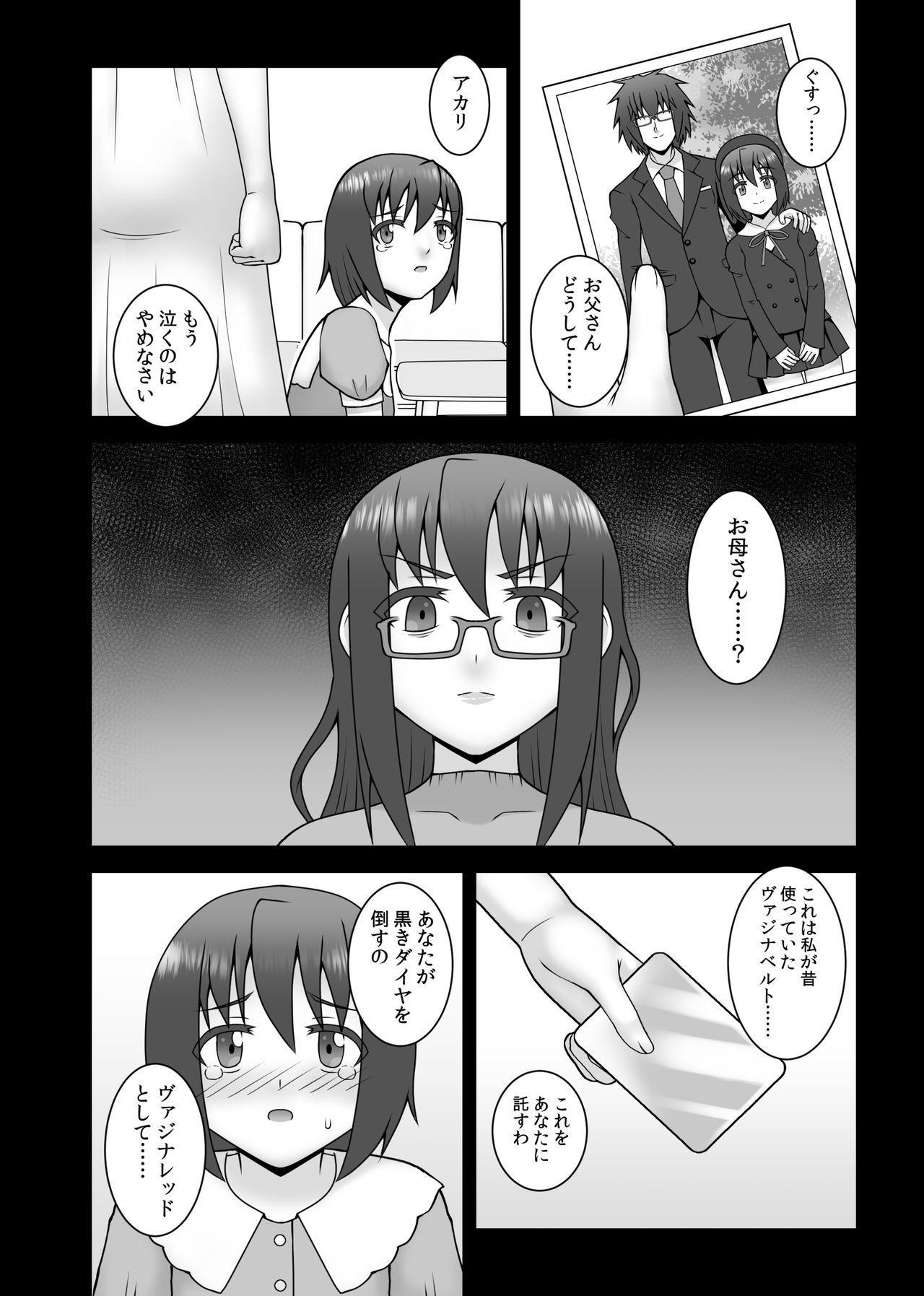 Teisou Sentai Virginal Colors Saishuuwa 3