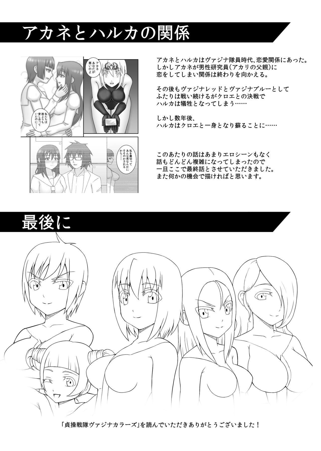 Teisou Sentai Virginal Colors Saishuuwa 55
