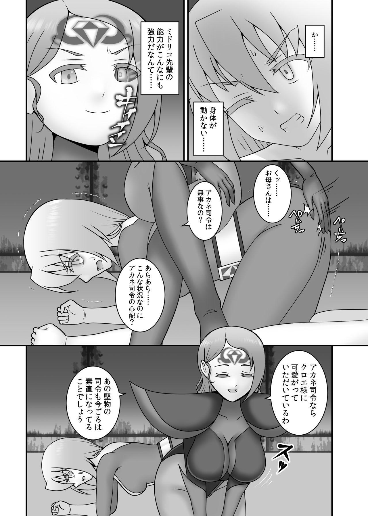 Teisou Sentai Virginal Colors Saishuuwa 5