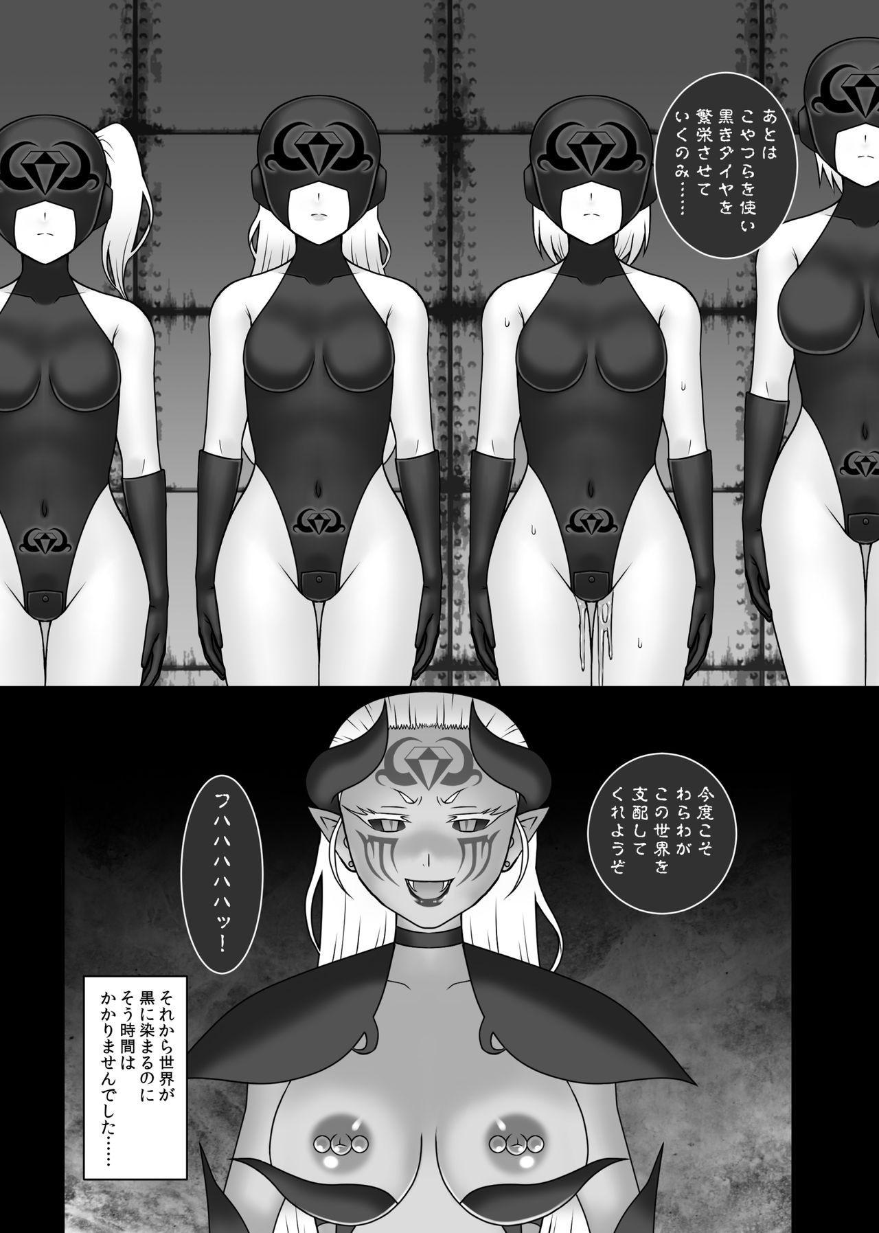 Teisou Sentai Virginal Colors Saishuuwa 97