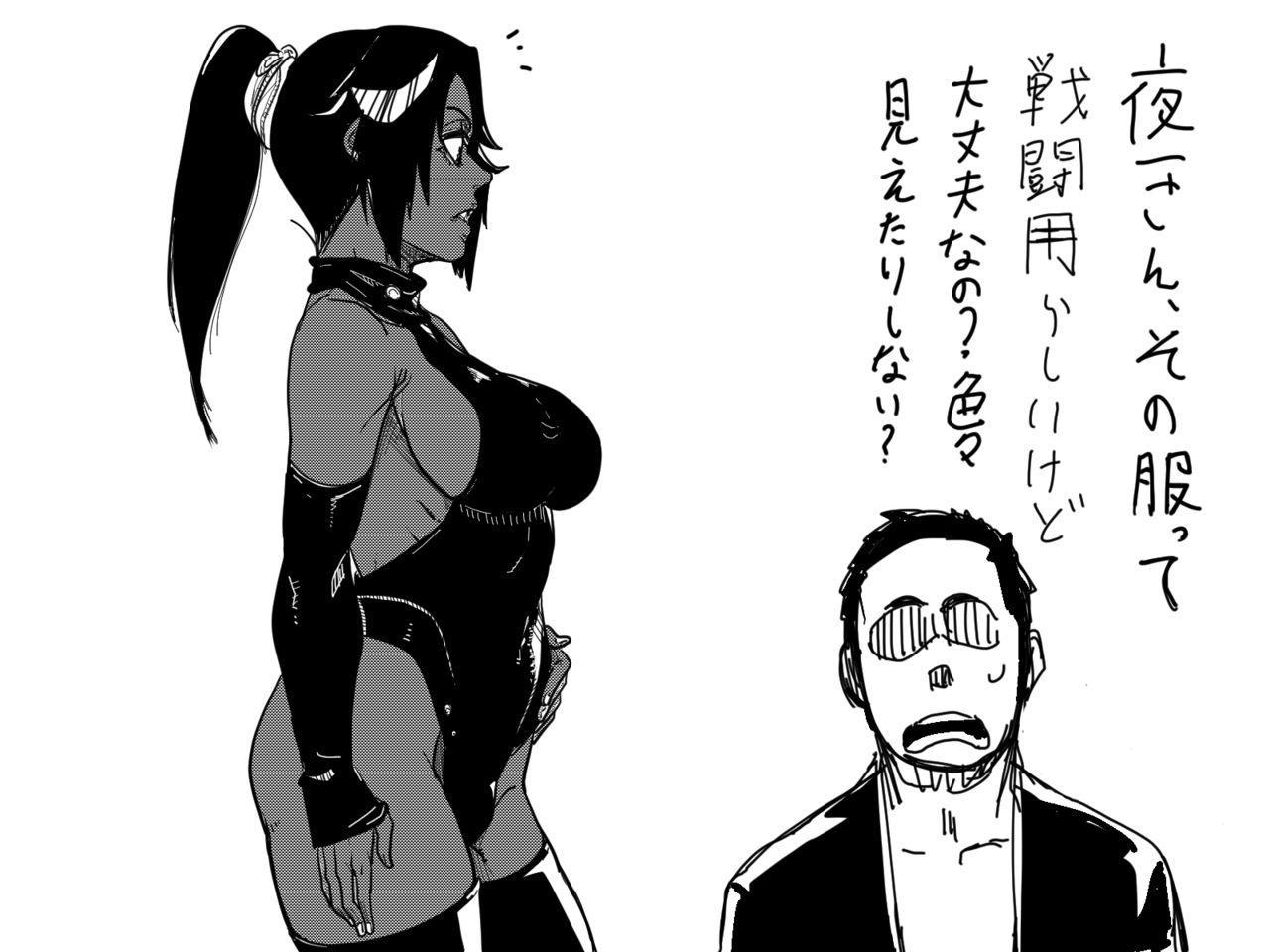 Fuku no Shita no Himitsu 0