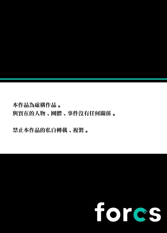 Oretoku Shuugakuryokou ~Otoko wa Jyosou shita Ore dake!! Ch. 35 19