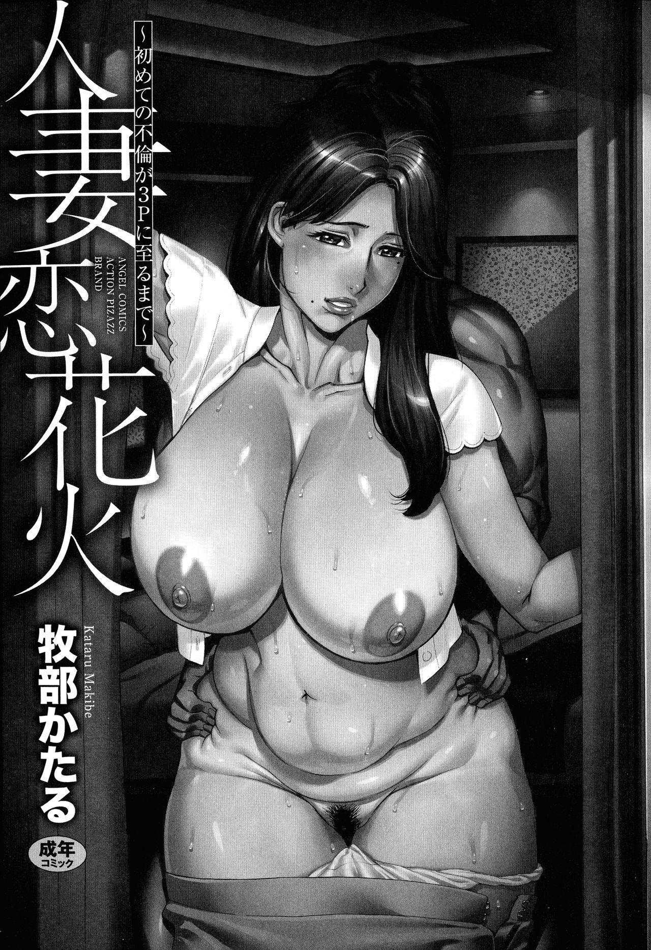 [Makibe Kataru] Hitozuma Koi Hanabi ~Hajimete no Furin ga 3P ni Itaru made~ Ch.1-9 [English] {Doujins.com} 6