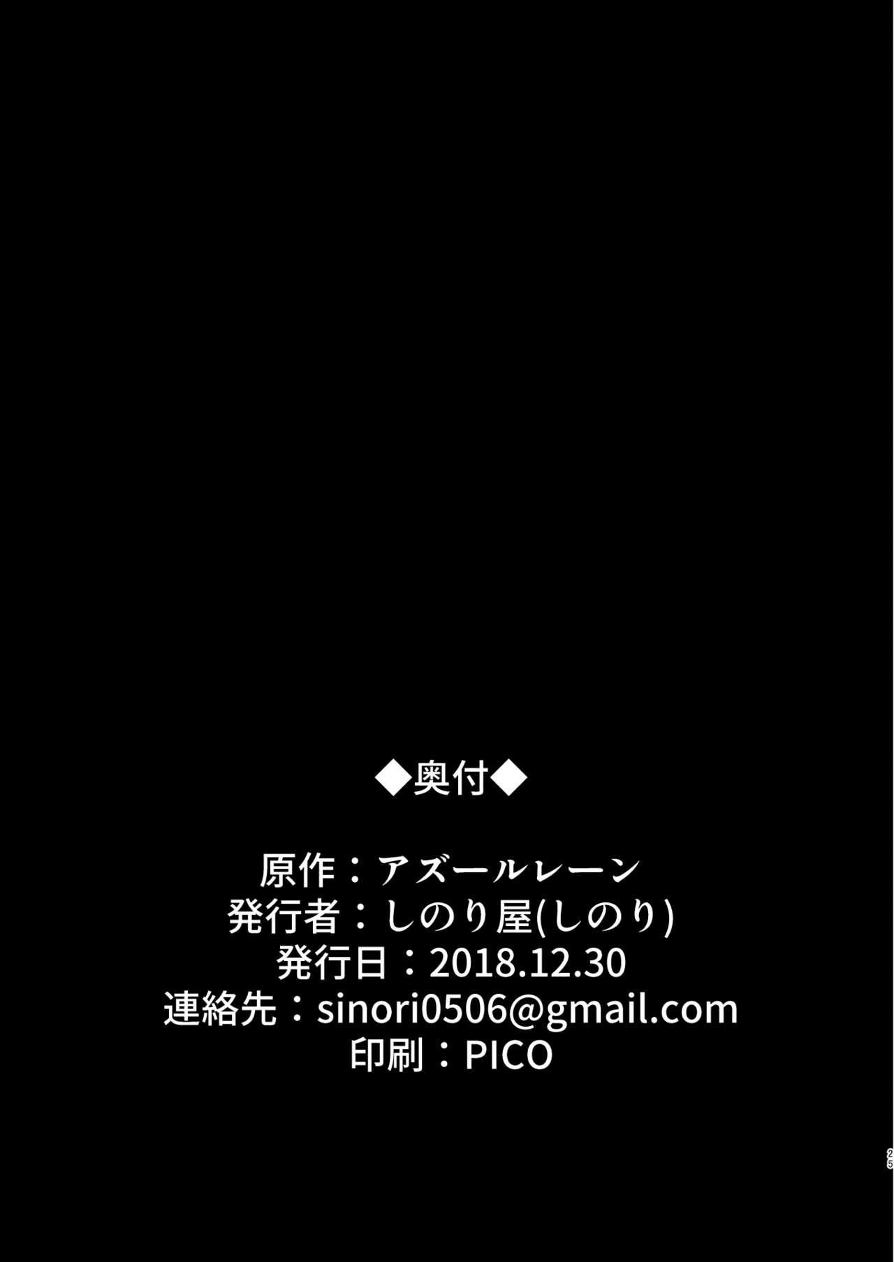 Taihou ni Shiboritsukusareru Hon. 23