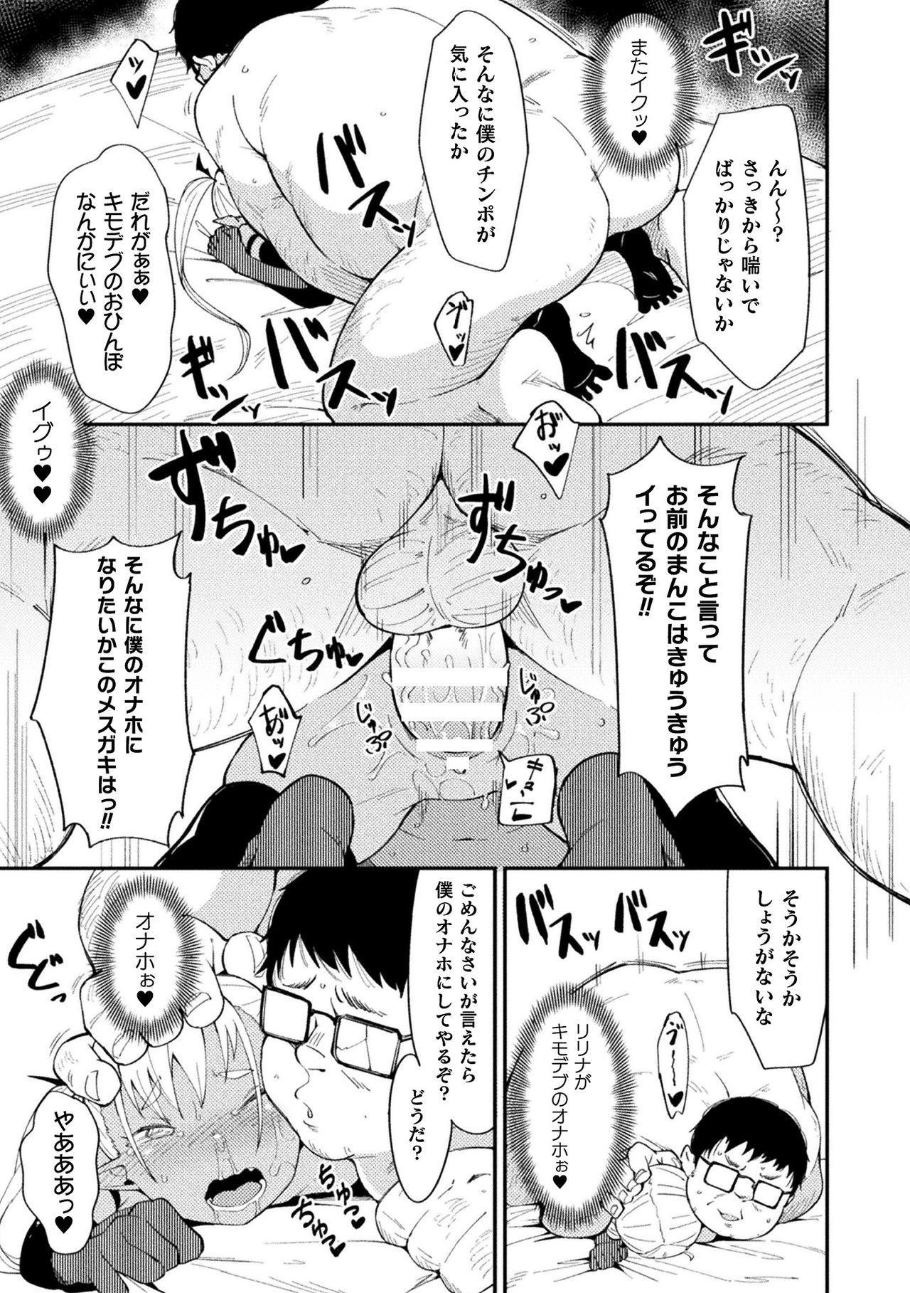 [Anthology] 2D Comic Magazine Mesugaki Succubus Seisai Namaiki Aka-chan Heya o Wakarase-bou de Kousei Knock Vol. 2 [Digital] 38