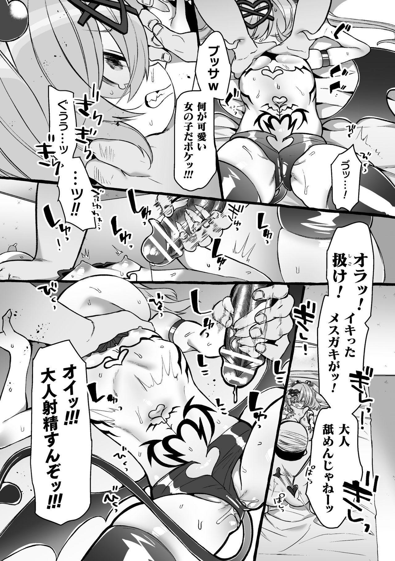 [Anthology] 2D Comic Magazine Mesugaki Succubus Seisai Namaiki Aka-chan Heya o Wakarase-bou de Kousei Knock Vol. 2 [Digital] 49