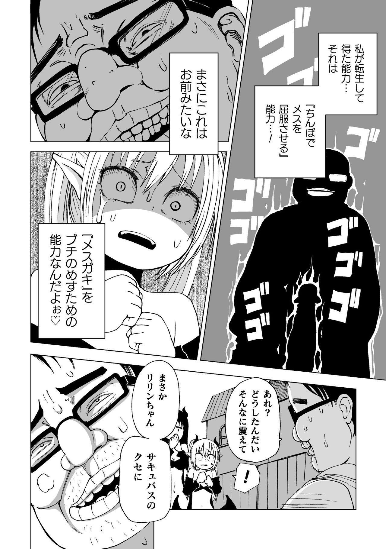 [Anthology] 2D Comic Magazine Mesugaki Succubus Seisai Namaiki Aka-chan Heya o Wakarase-bou de Kousei Knock Vol. 2 [Digital] 63
