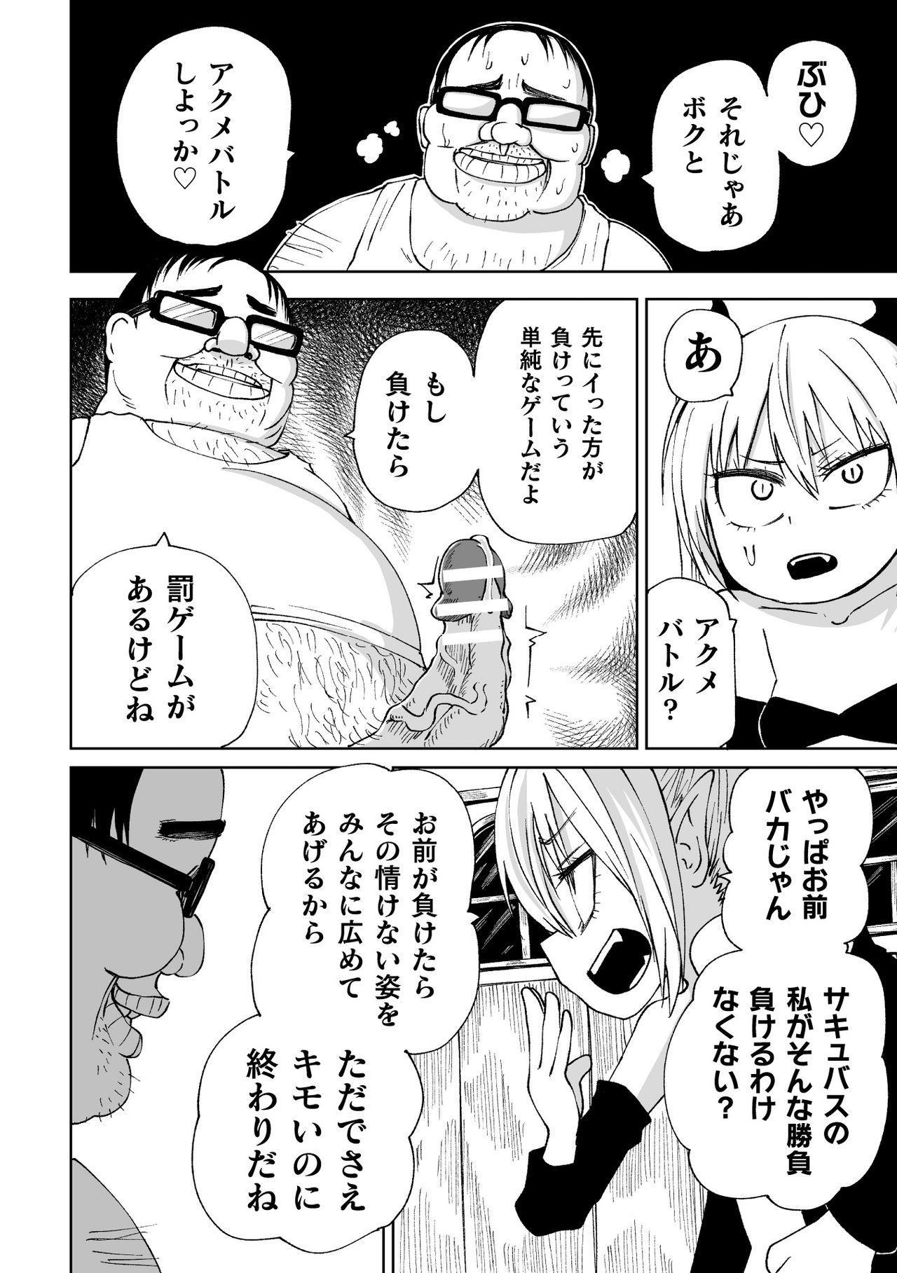 [Anthology] 2D Comic Magazine Mesugaki Succubus Seisai Namaiki Aka-chan Heya o Wakarase-bou de Kousei Knock Vol. 2 [Digital] 65
