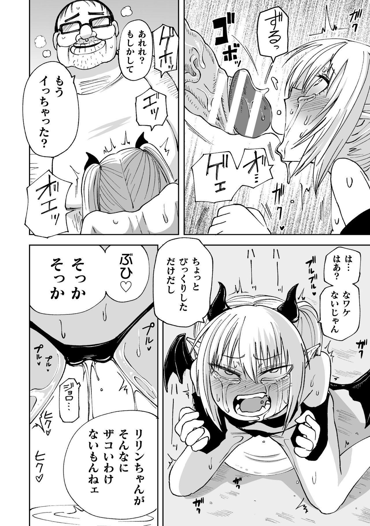 [Anthology] 2D Comic Magazine Mesugaki Succubus Seisai Namaiki Aka-chan Heya o Wakarase-bou de Kousei Knock Vol. 2 [Digital] 69