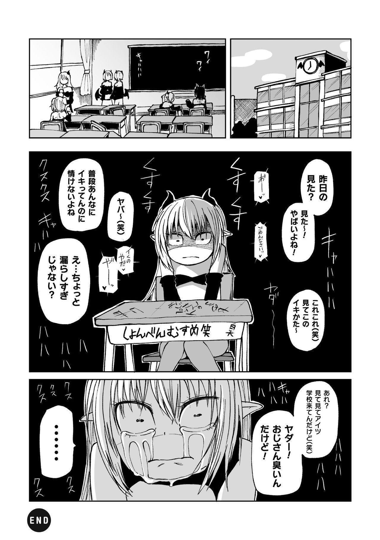 [Anthology] 2D Comic Magazine Mesugaki Succubus Seisai Namaiki Aka-chan Heya o Wakarase-bou de Kousei Knock Vol. 2 [Digital] 83