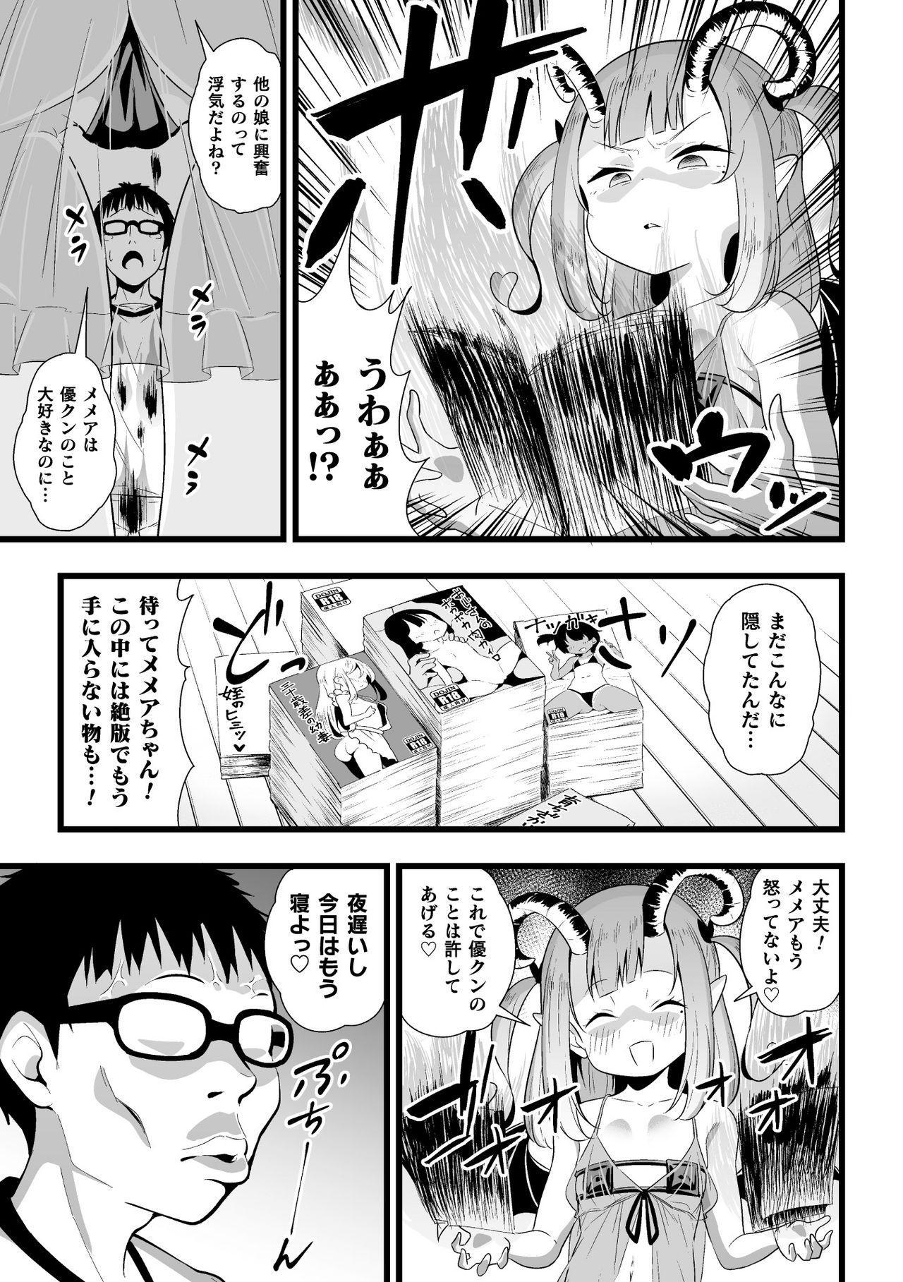 [Anthology] 2D Comic Magazine Mesugaki Succubus Seisai Namaiki Aka-chan Heya o Wakarase-bou de Kousei Knock Vol. 2 [Digital] 8