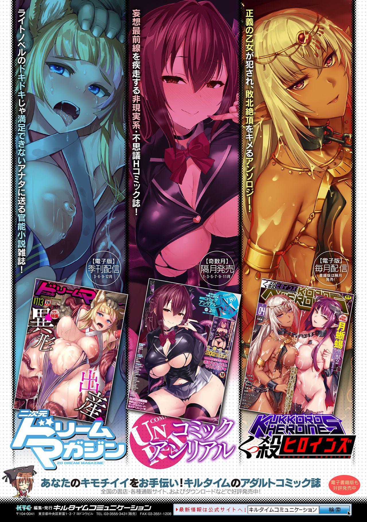 [Anthology] 2D Comic Magazine Mesugaki Succubus Seisai Namaiki Aka-chan Heya o Wakarase-bou de Kousei Knock Vol. 2 [Digital] 89
