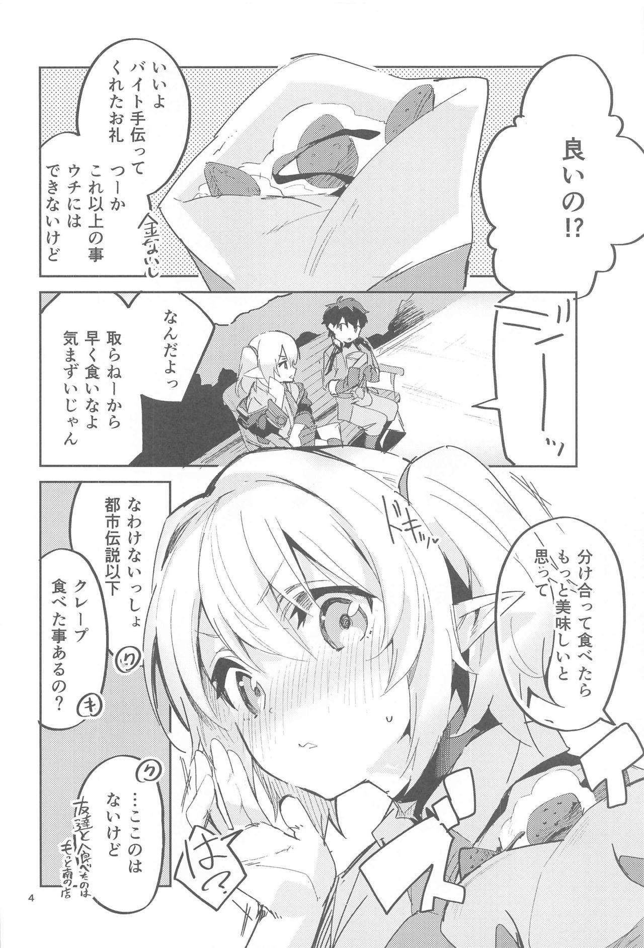 koiyakuhakuchiniamashi 2